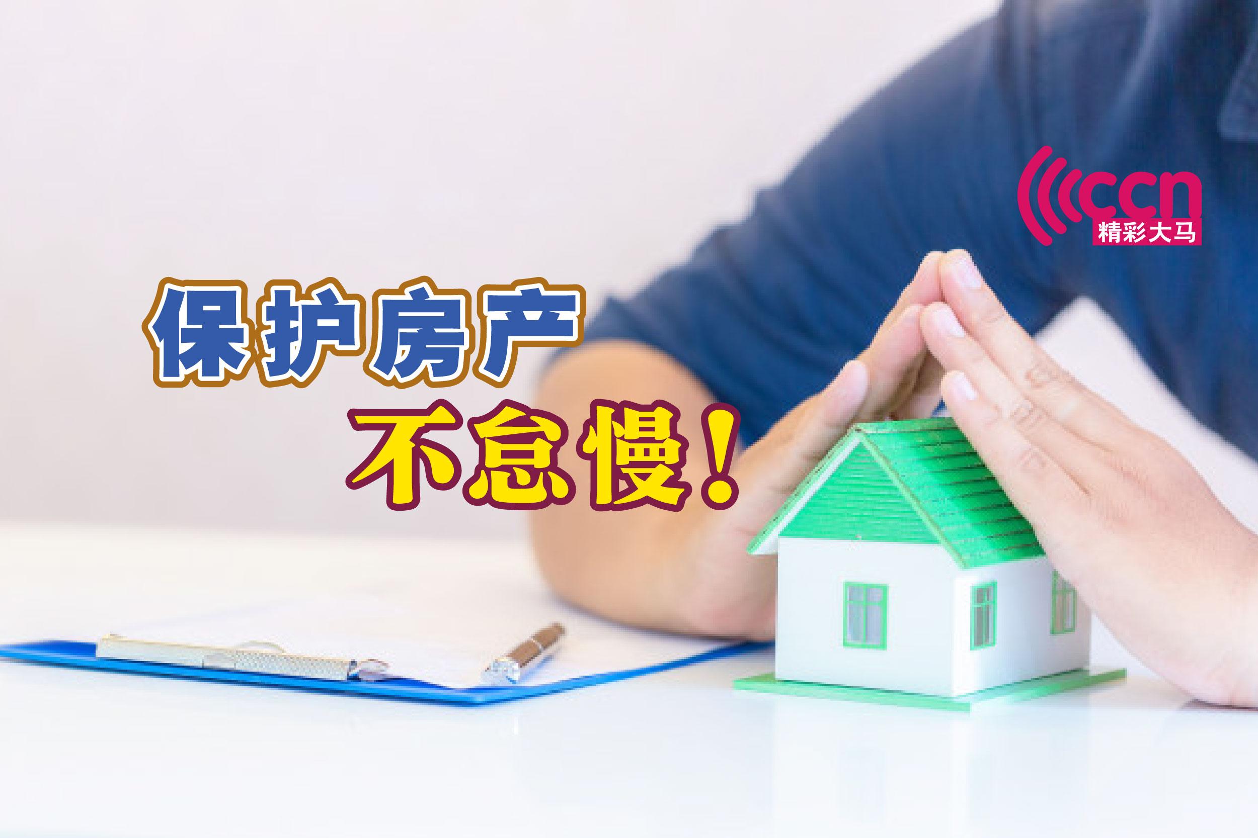 "Blue Duck携手M.A.S.O和利宝保险公司,推出的""零押金租屋保险""计划将会改变传统的租屋方式,同时有助减少潜在的租赁纠纷。-图摘自Freepik,精彩大马制图-"