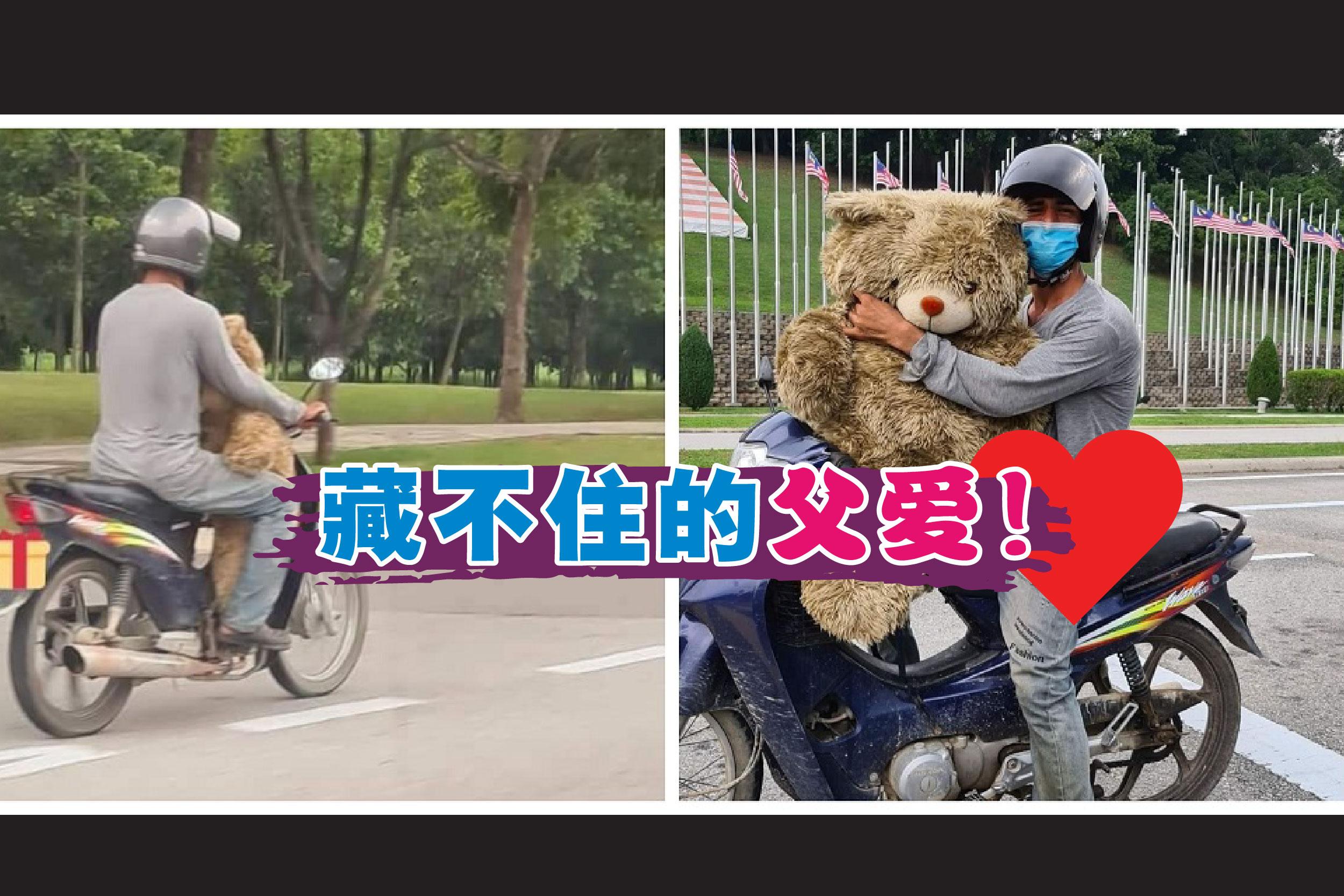 男子从垃圾箱捡到一直泰迪熊后,被路过的阿兹里拍下照片,并把他感人的故事分享到脸书。-图片摘自Azri Walter脸书,精彩大马制图-
