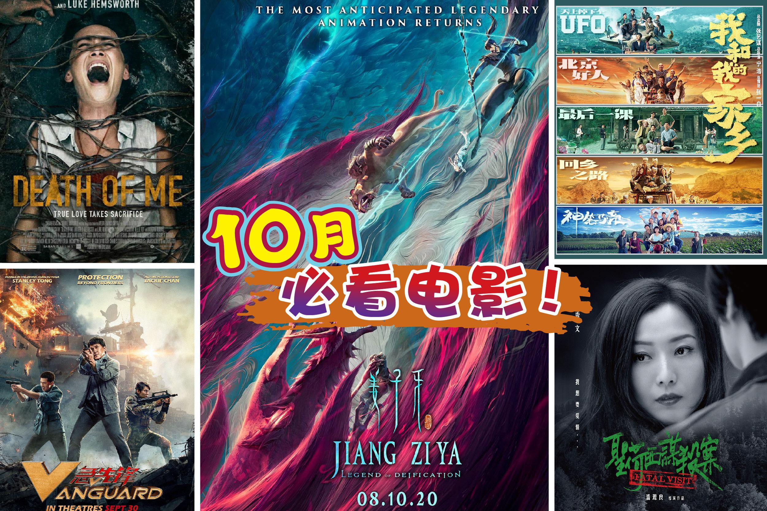 10月份不能错过的十部电影!-精彩大马制图-