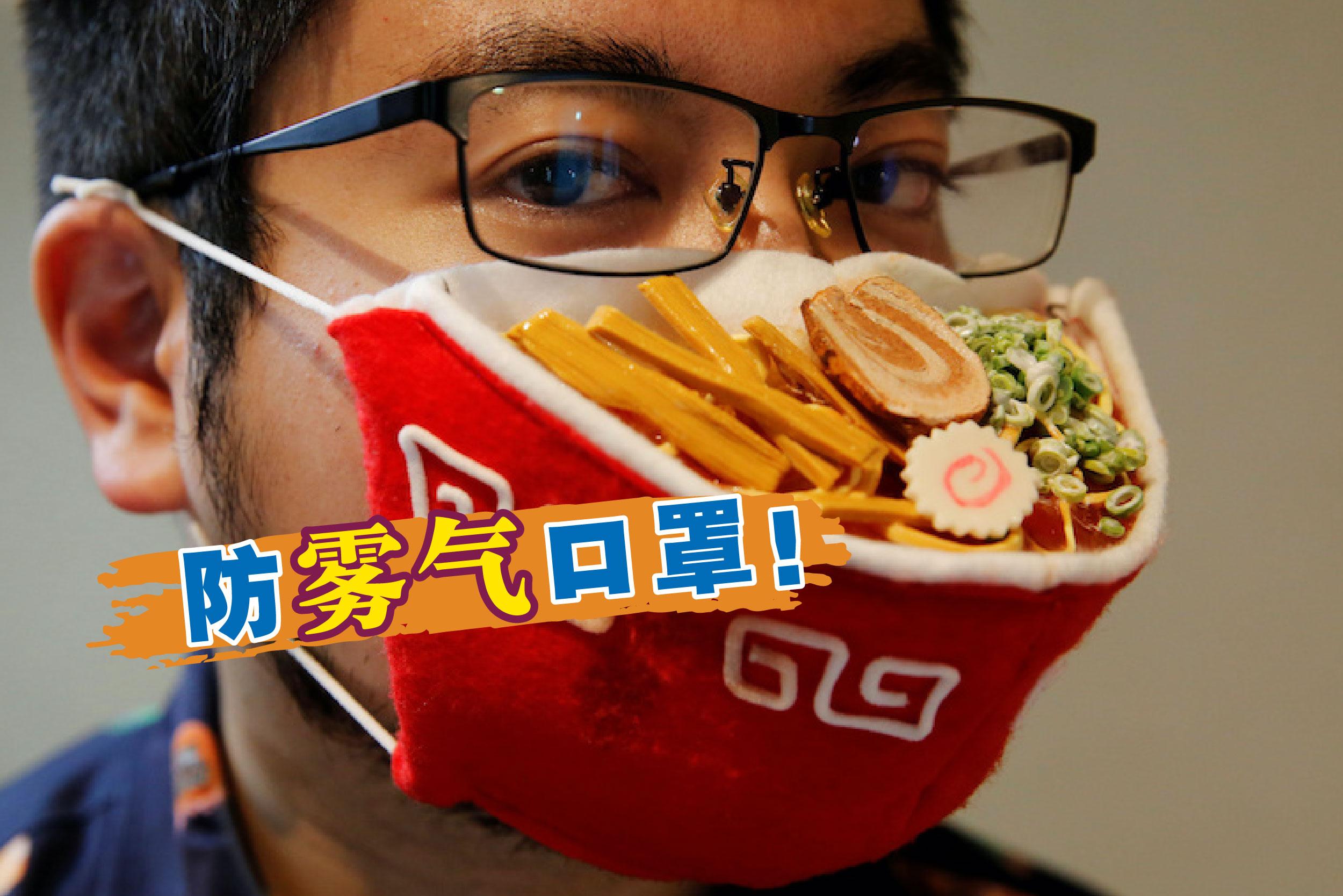 """为了能够解决""""四眼帮""""所面对的雾气困扰,日本艺术家柴田孝宏制作了一款造型独特的拉面口罩,以幽默的方式为民众加油打气。-路透社,精彩大马制图-"""