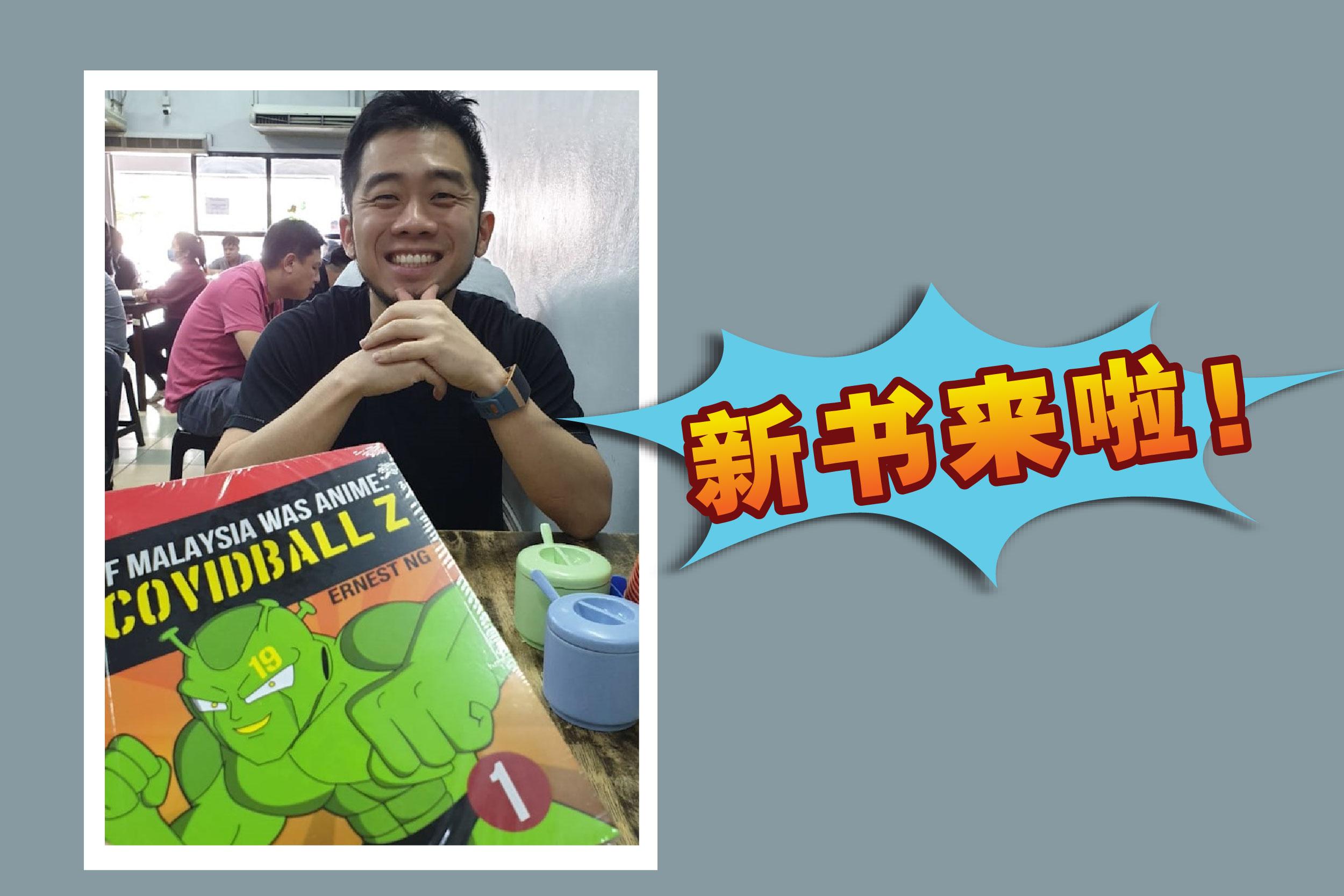 除了网络上的漫画,《Covidball Z》中也收录了不少还未发布的新作品。-Ernest Ng供图,精彩大马制图-