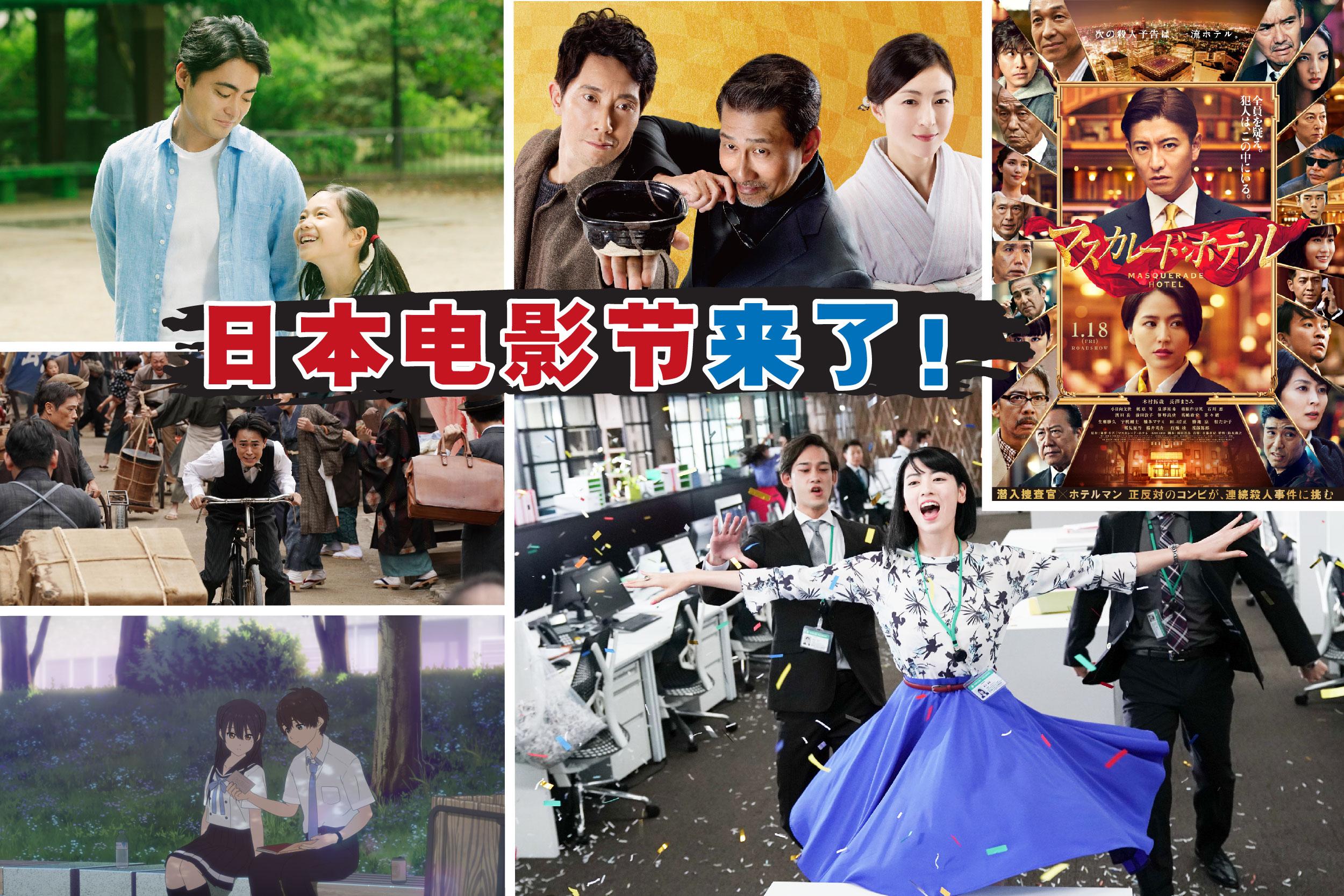 日本电影节2020(JFF 2020)将于10月15日隆重登场。-吉隆坡日本国际交流基金会/精彩大马制图-