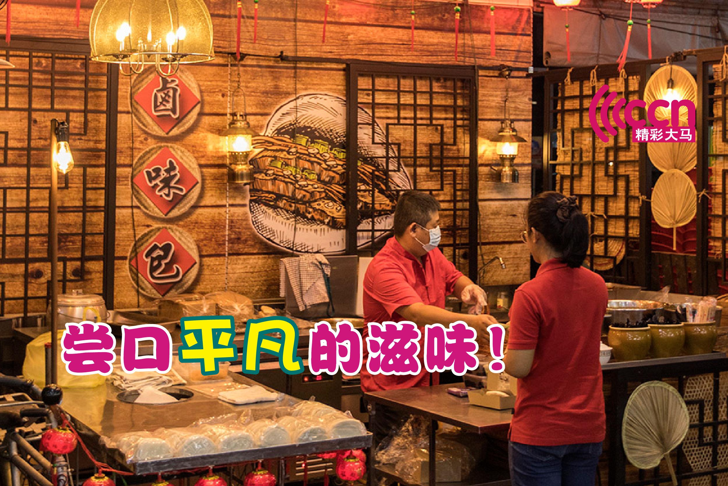 在家乡卤味的摊位前,您可以选择各种肉类,以丰富蒸笼里热腾腾的包子。-CK Lim摄,精彩大马制图-