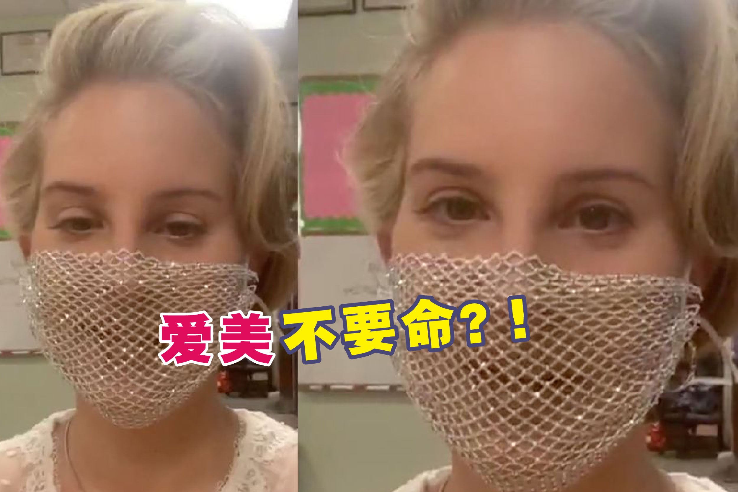 美国女歌手拉娜德雷,戴着装饰用网格口罩出席洛杉矶签书会遭粉丝炮轰。-摘自lanadelrey Instagram/精彩大马制图-