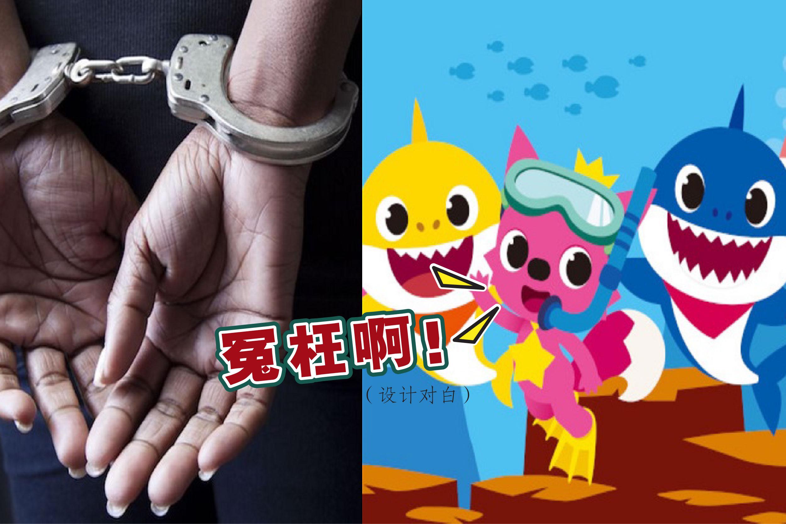 """原来儿童神曲""""鲨鱼宝宝(Baby Shark)""""也能成为虐待囚犯的""""武器""""。-法新社/精彩大马制图-"""