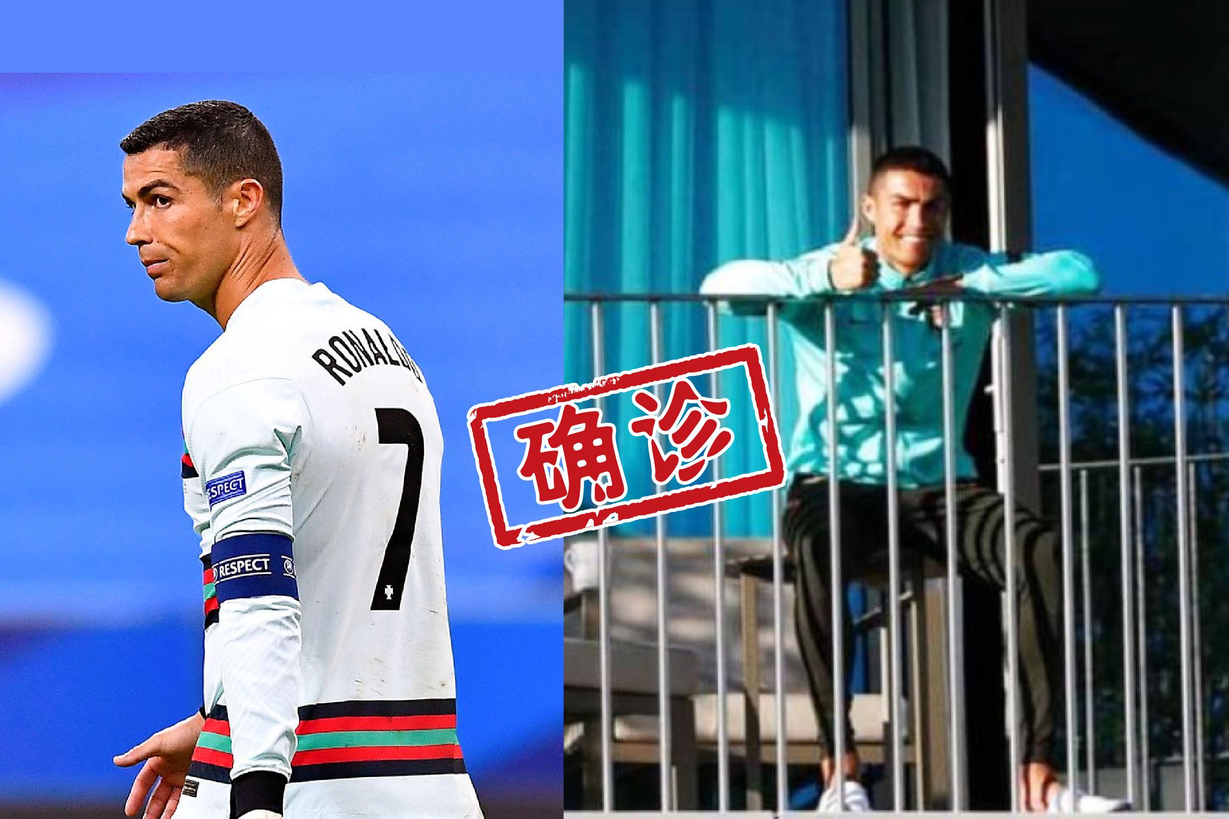 """C罗是葡萄牙和意甲球会尤文图斯的""""巨星"""",确诊后引起多方关注。-摘自推特/精彩大马制图-"""