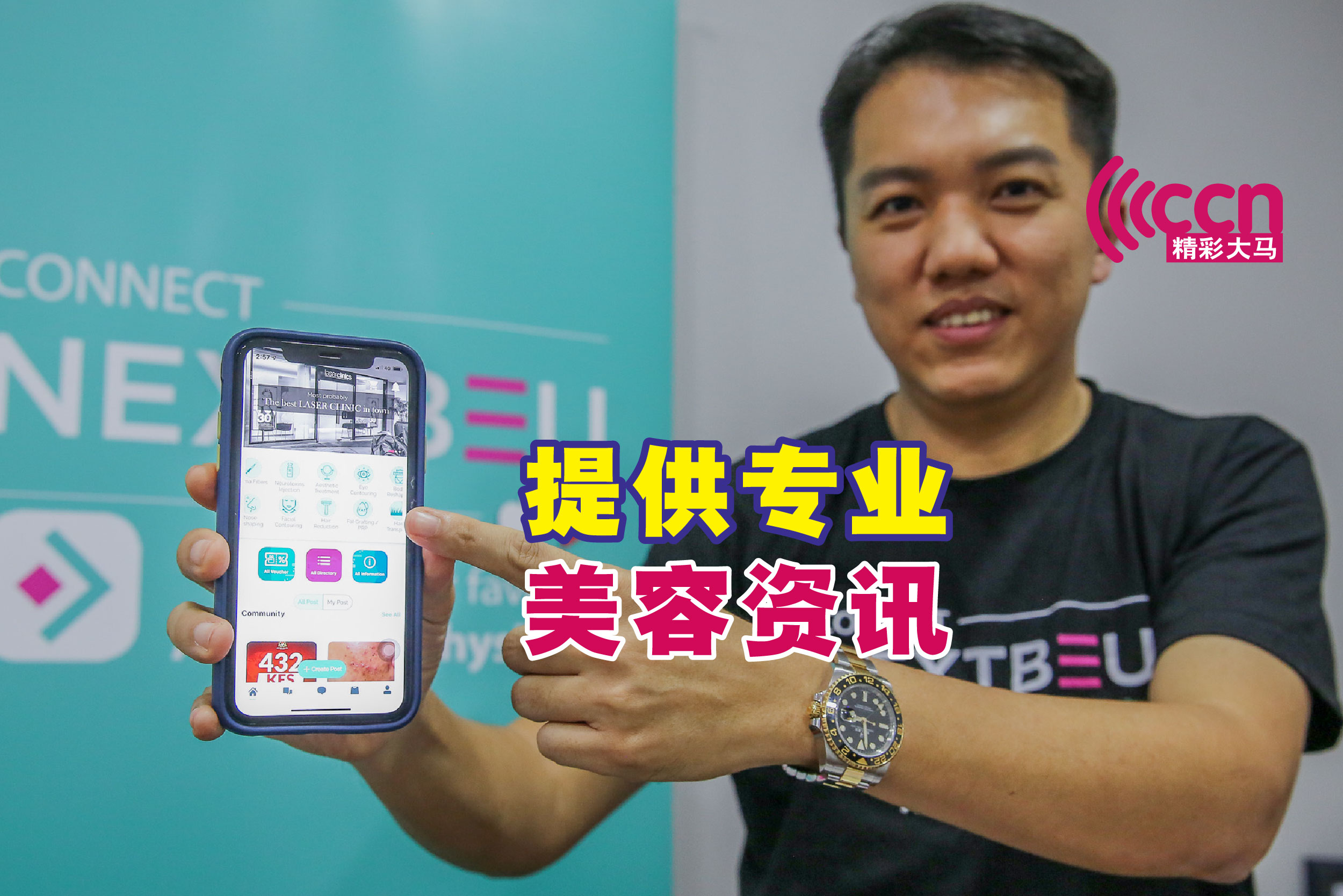 NextBeu手机应用程序能提供专业的美容知识和资讯。-Yusof Mat Isa摄/精彩大马制图/