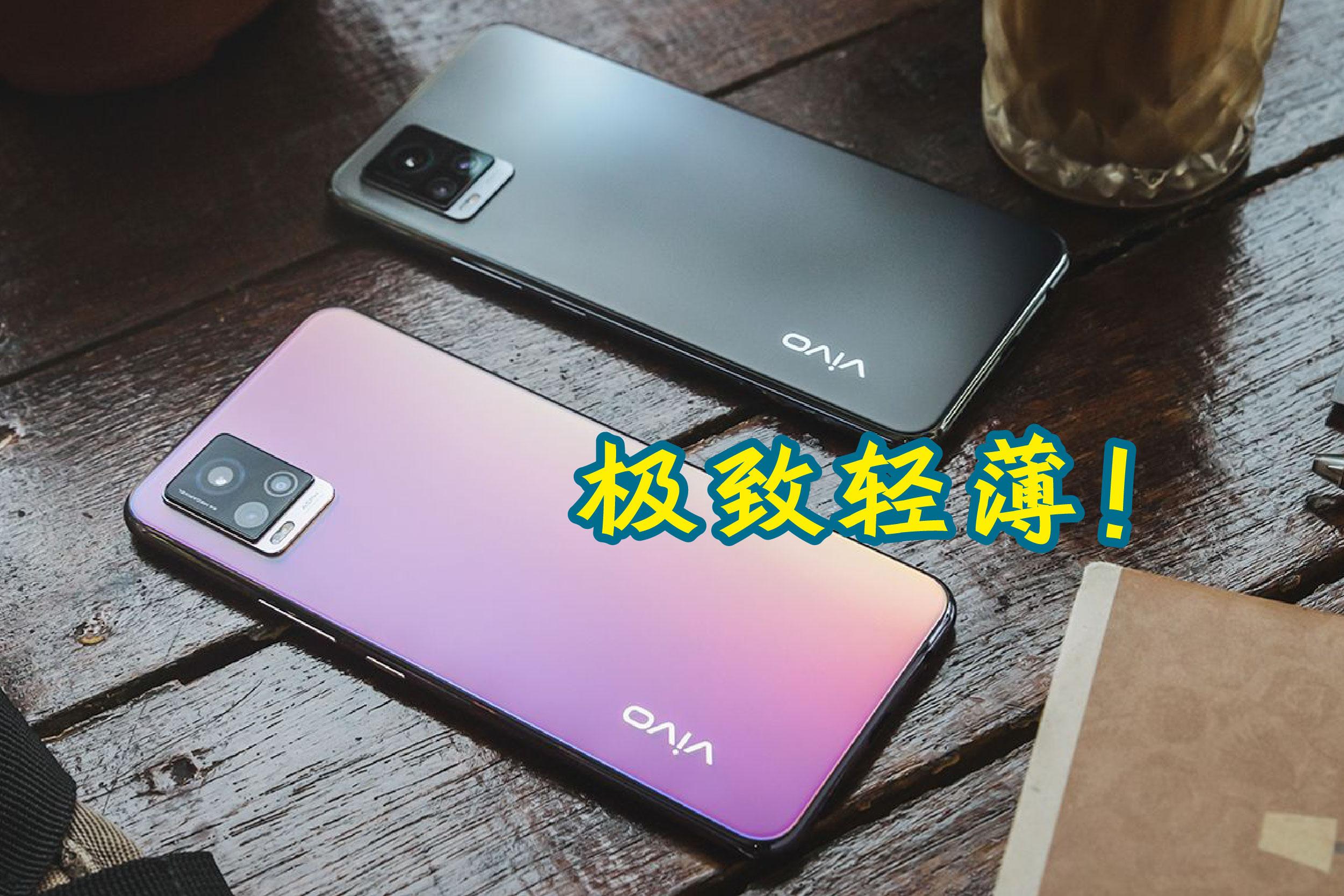 Vivo V20和V20 Pro 5G将在10月24日正式上市!-图摘自Soya Cincau/精彩大马制图-