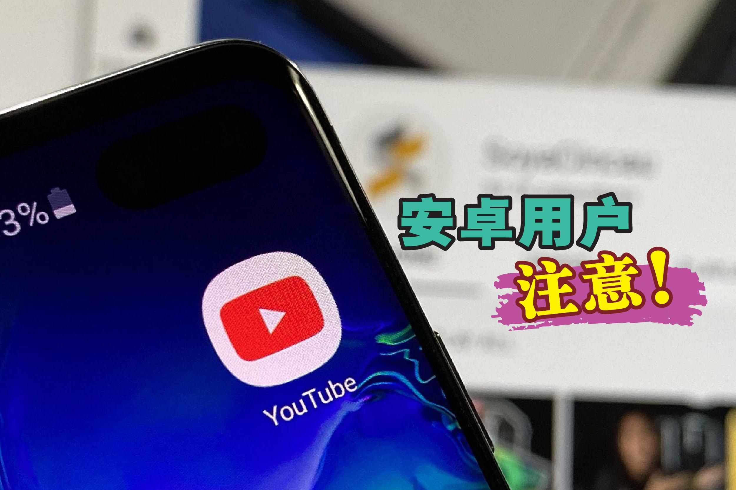安卓用户有发现YouTube视频播放进度栏目更新吗?-图摘自Soya Cincau/精彩大马制图-