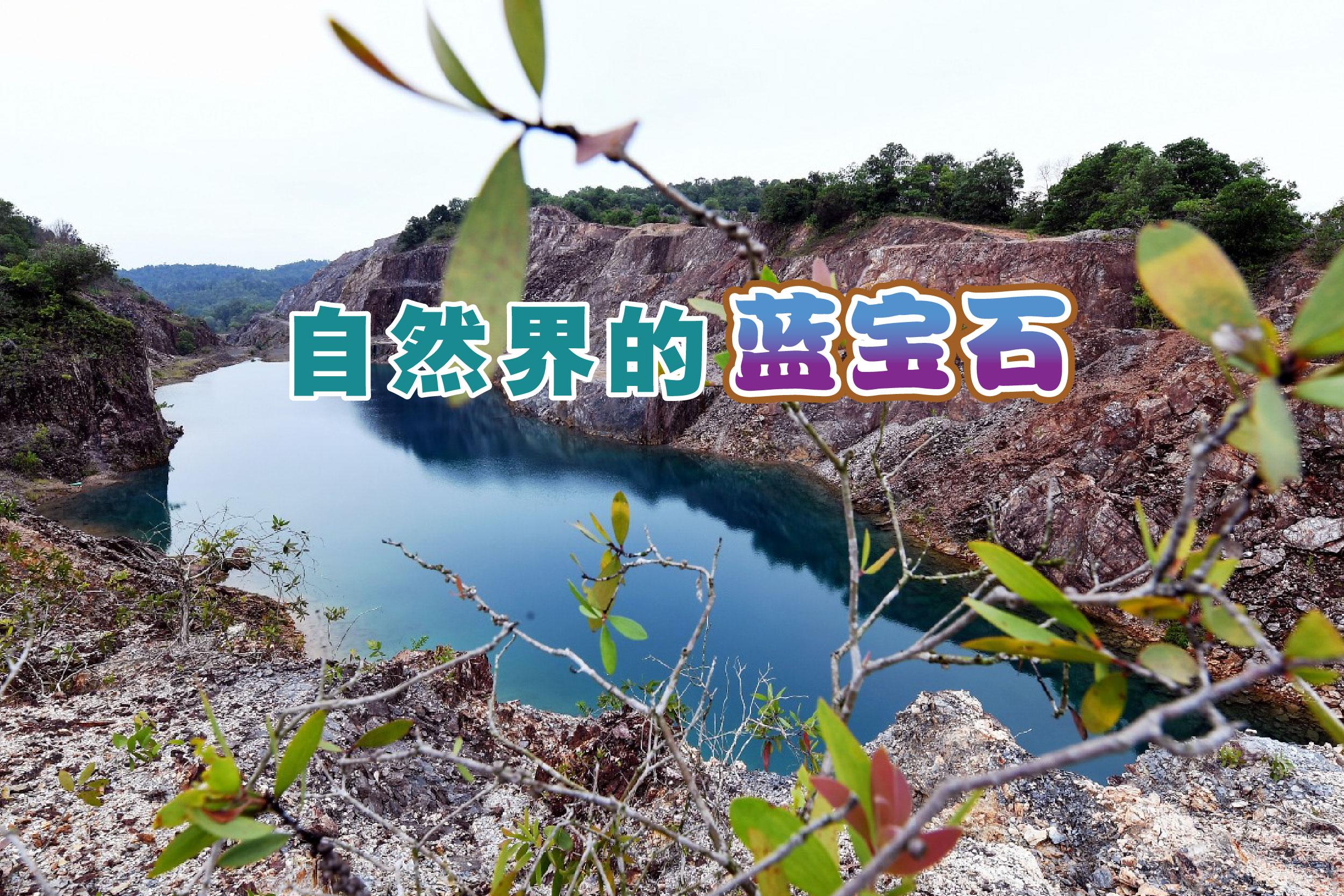 百事蓝湖的景色美的让人窒息。-马新社/精彩大马制图-