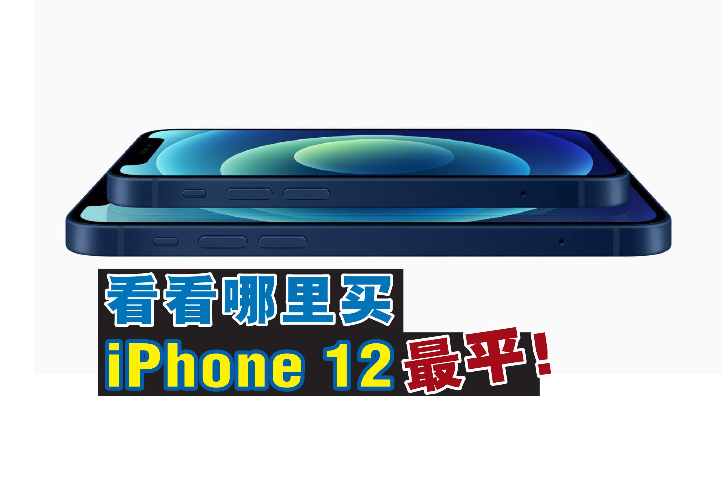 到底那个国家或地区的iPhone 12最便宜?-图摘自Soya Cincau/精彩大马制图-
