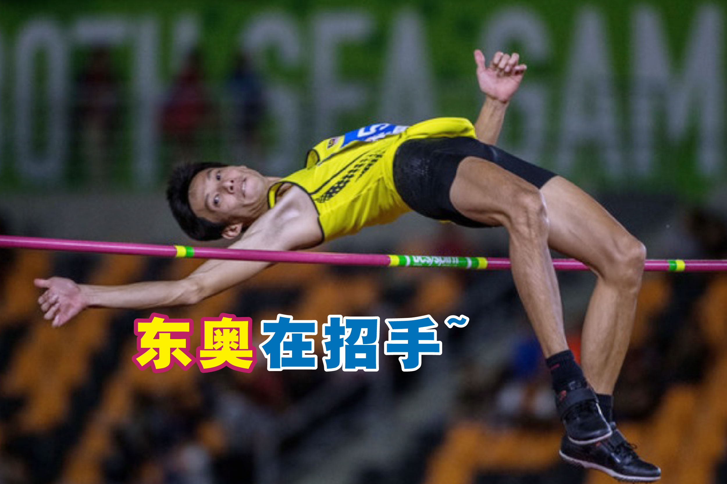 大马跳高王子李合伟,由于世界排名靠前,成为得到东京奥运会田径赛项的首选国手。-马新社/精彩大马制图-