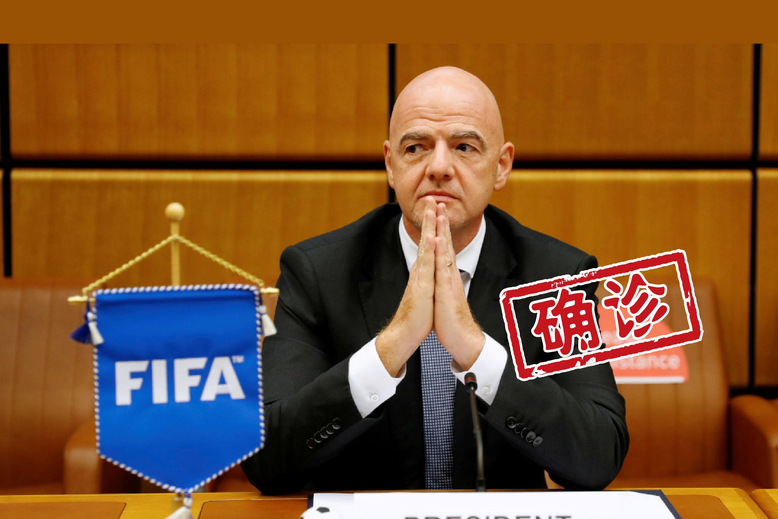 FIFA官网宣布主席因凡蒂诺新型冠状病毒(Covid-19)检测呈阳性。-路透社/精彩大马制图-