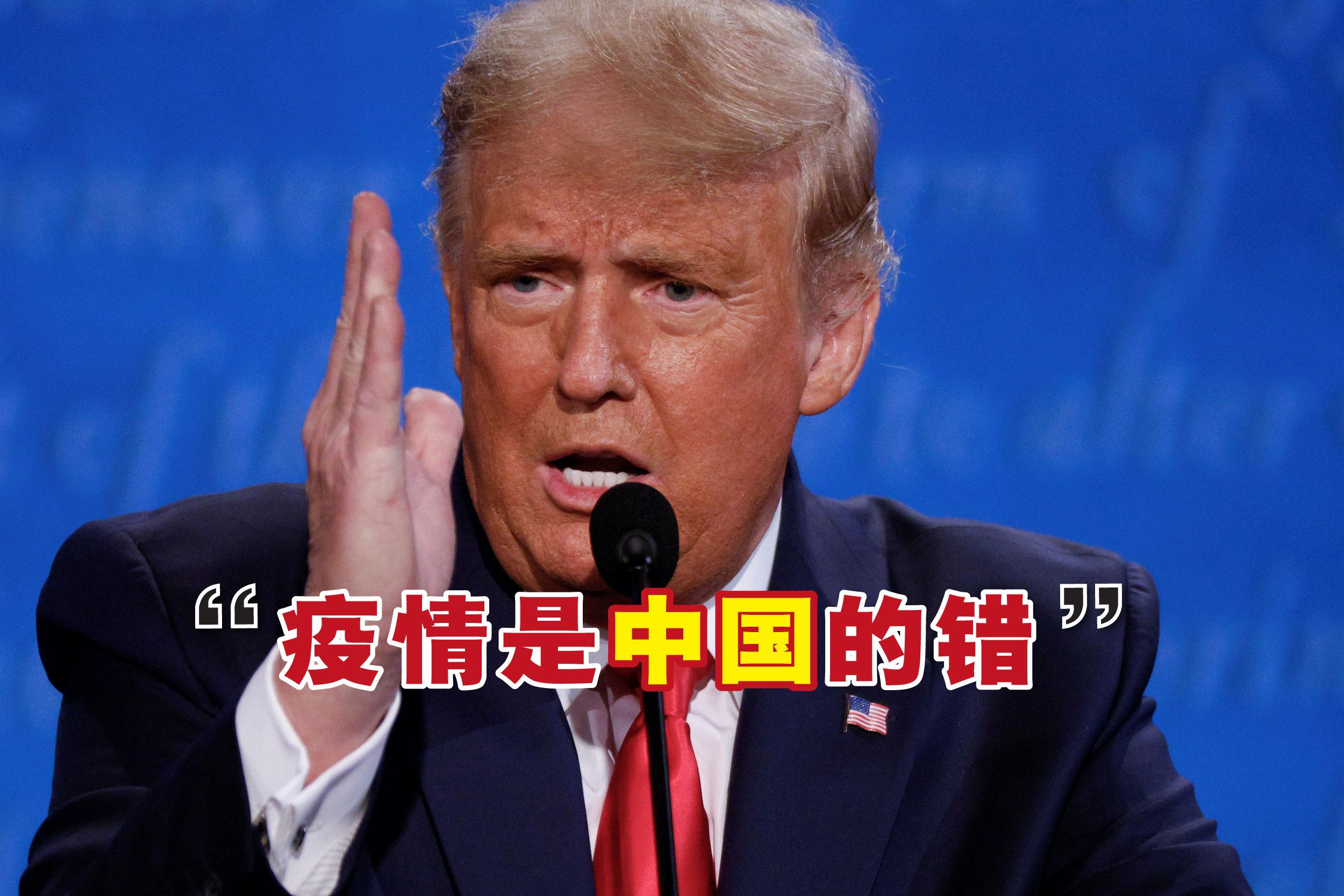 """特朗普强调他于疫情初期封锁来自中国的航班,并提到疫苗将于""""几周内""""面世。-路透社-"""