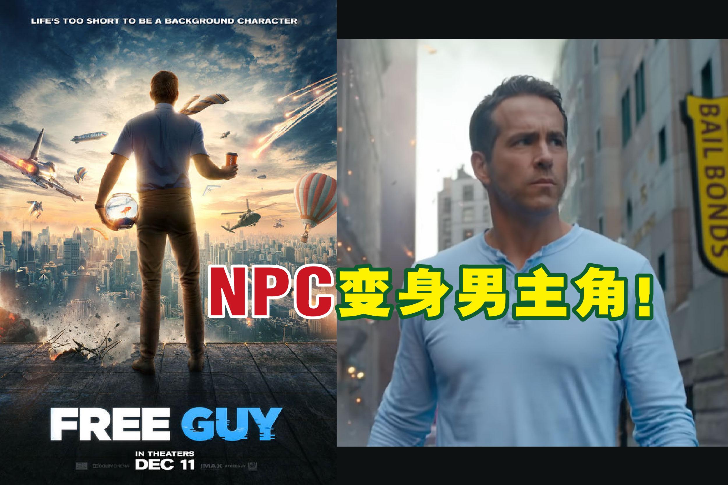 《Free Guy》原定于2020年7月3日在美国上映,但受疫情影响,而展延至2020年12月11日上映。-图片摘自网络,精彩大马制图-