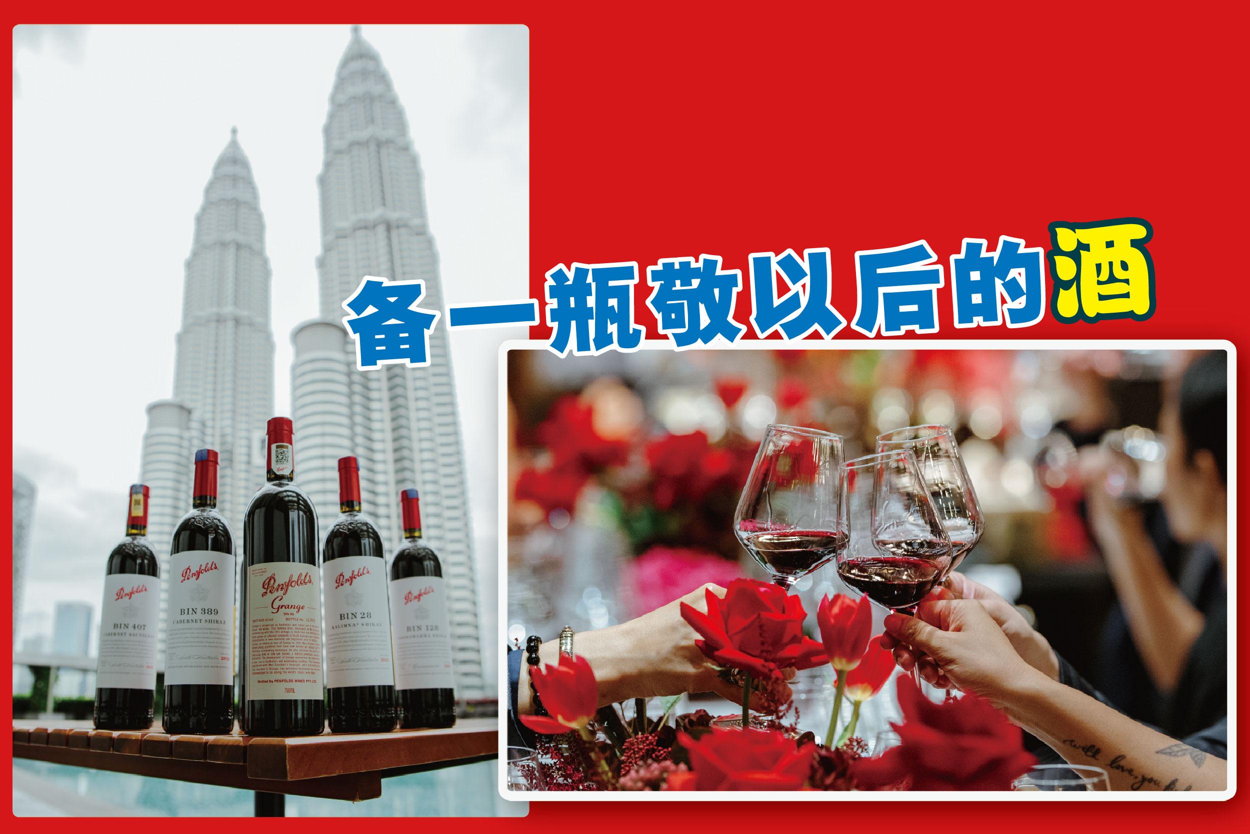 奔富共发布了6款2020年珍藏系列酒款,其中包括其中包括该品牌的旗舰红酒 Grange(2016年份),以及畅销的Bin 389 (2018年份)。-主办方供图-
