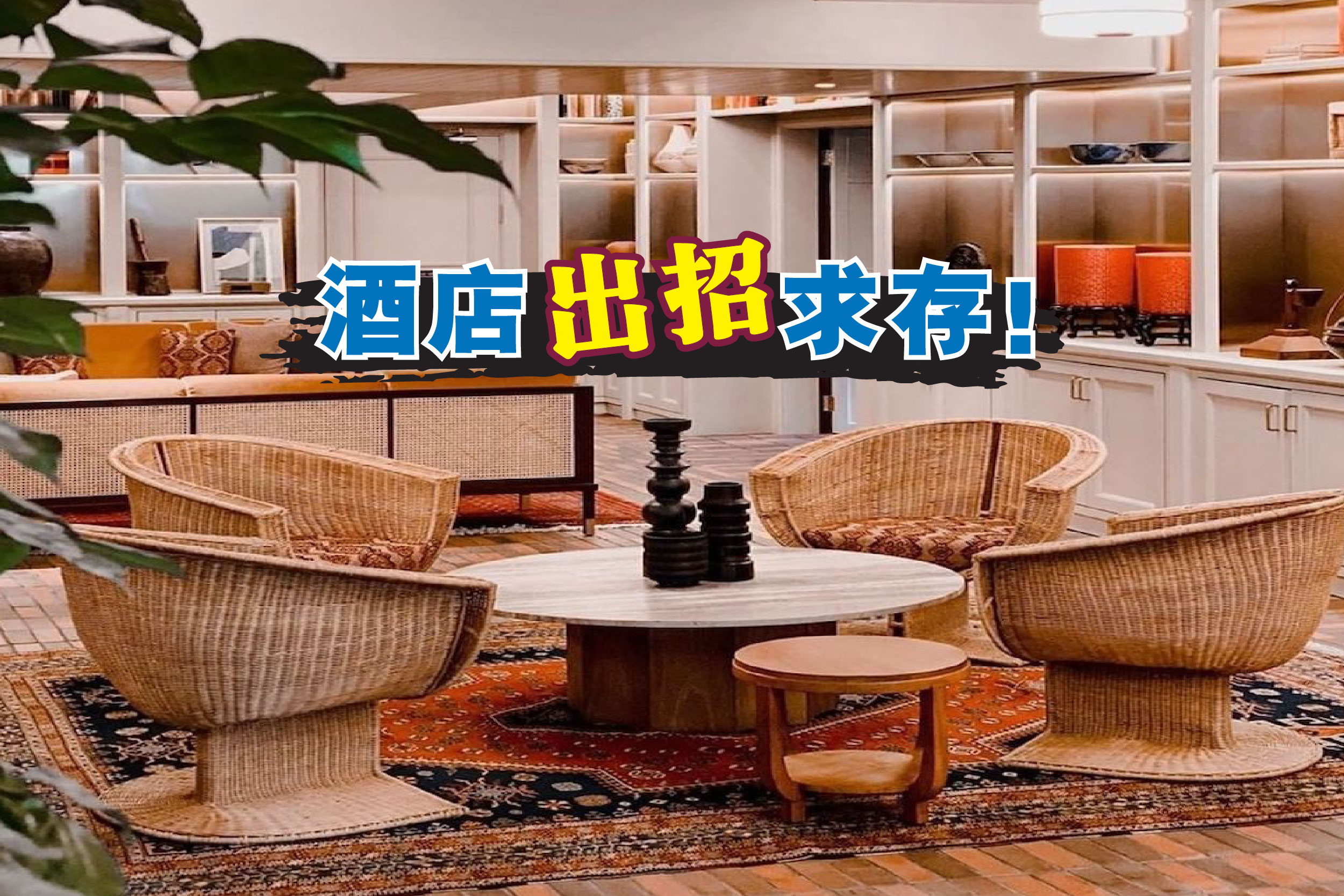 "酒店业者把""Work From Home""变成""Work From Hotel"",祭出各种配套求存。-图取自Ormond Hotels Instagram,精彩大马制图-"
