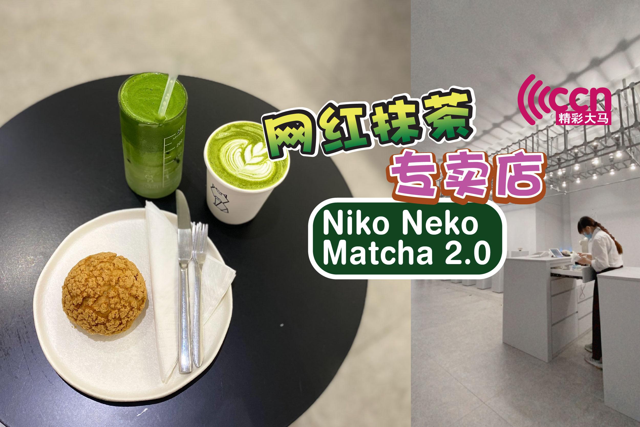 上月新开张的Niko Neko Matcha 2.0位于吉隆坡谐街!-方贝欣摄/精彩大马制图-