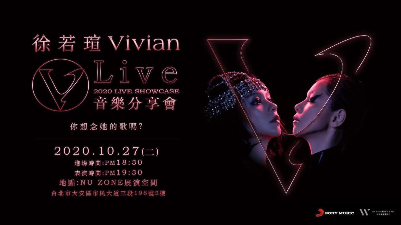 徐若瑄在10月27日(周二)举办2020年音乐分享会!-图摘自徐若瑄脸书专页-