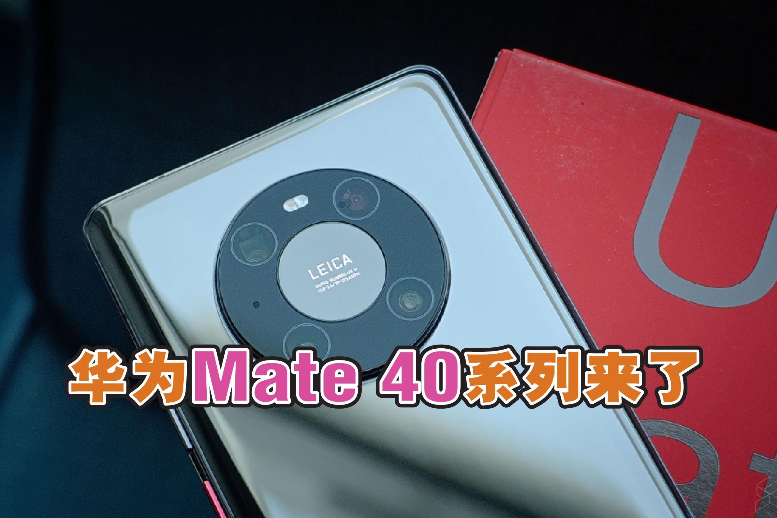 华为推出华为Mate 40、华为Mate 40 Pro和华为Mate 40 Pro+。-图取自Soyacincau-