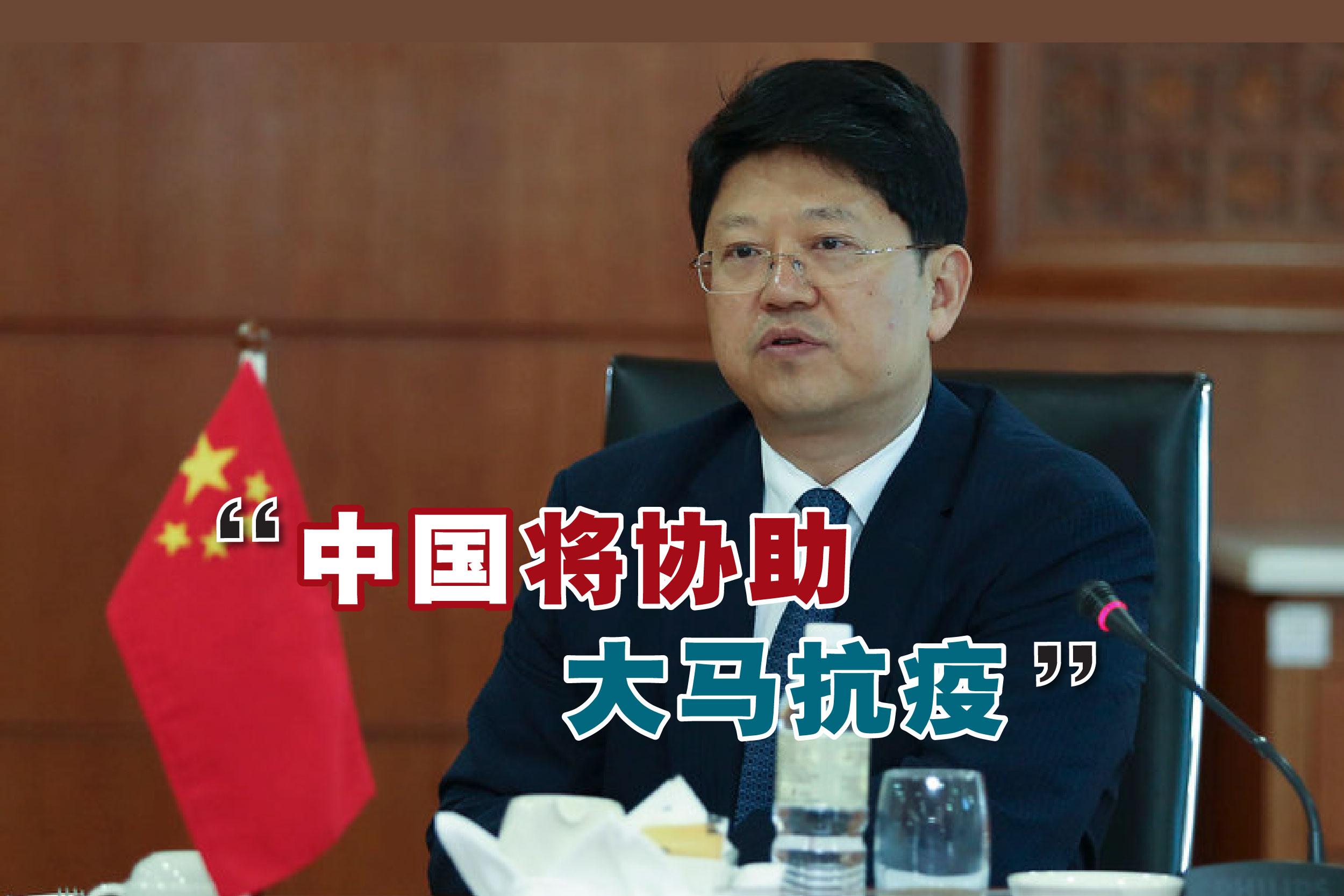 白天说,中国将继续和我国一起抗疫以及恢复经济。-Yusof Mat Isa摄-