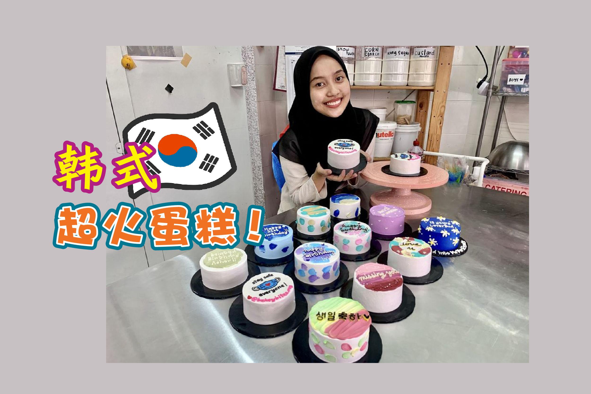 """尽管疫情来袭导致面包店关闭,努莱娜依扎蒂因为转向制作韩式简约蛋糕""""杀出""""一条生路!-马新社/精彩大马制图-"""