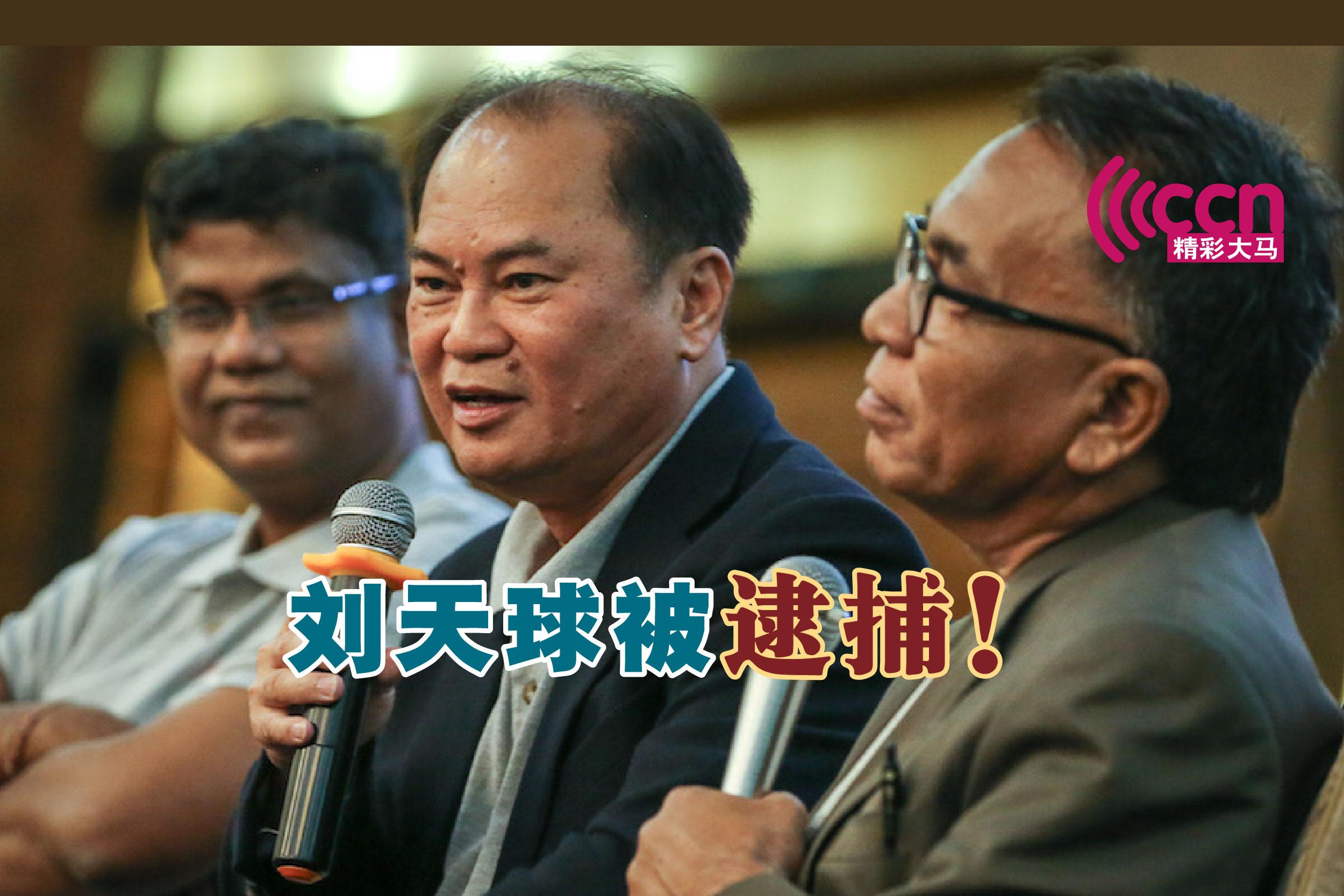 刘天球遭警方逮捕,助查涉嫌在面子书发表煽动人民憎恨王室的言论。-精彩大马制图-