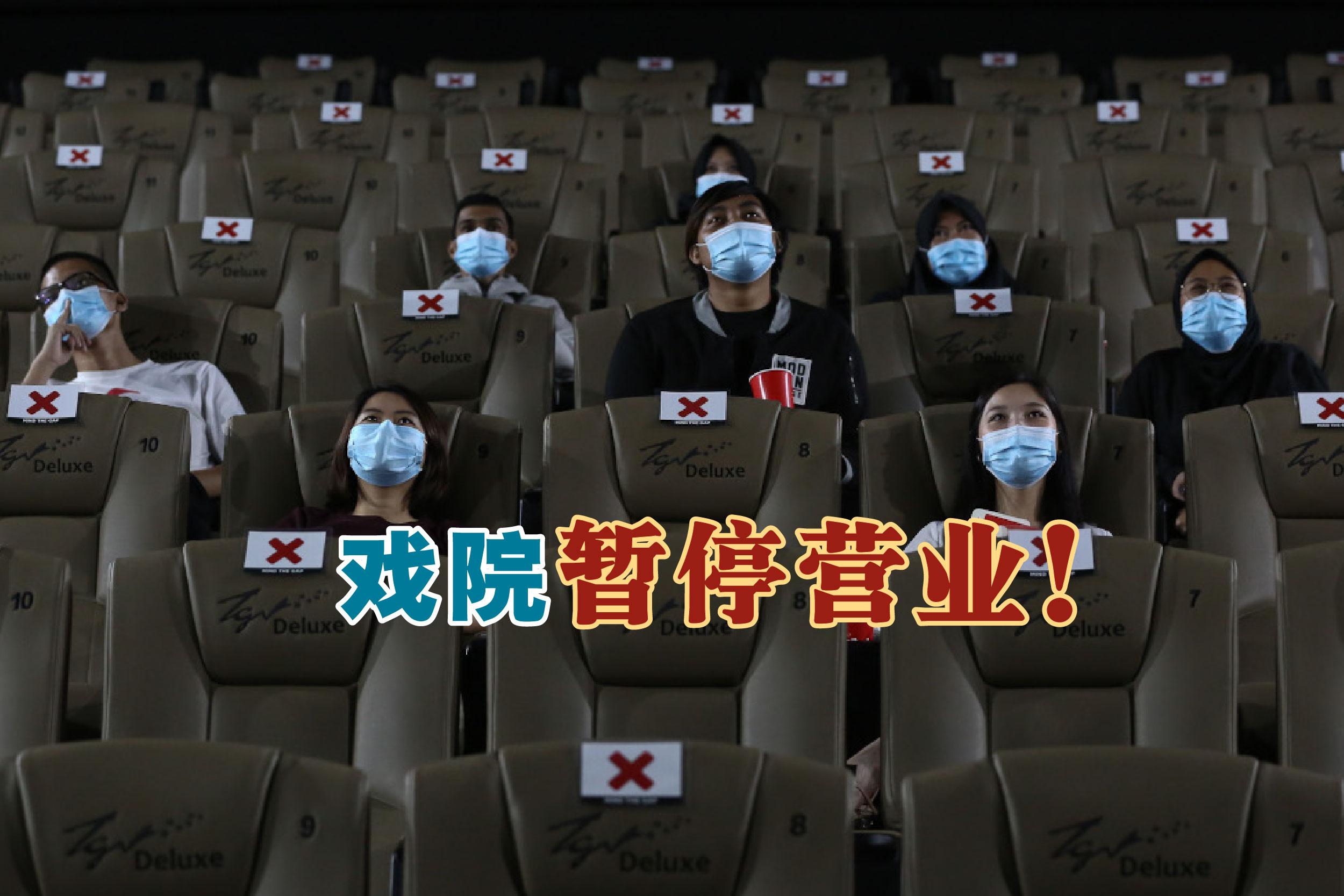 马来西亚电影商协会(MAFE)宣布,影院业者将集体暂停运营,并持续关注疫情。- Yusof Mat Isa摄,精彩大马制图-