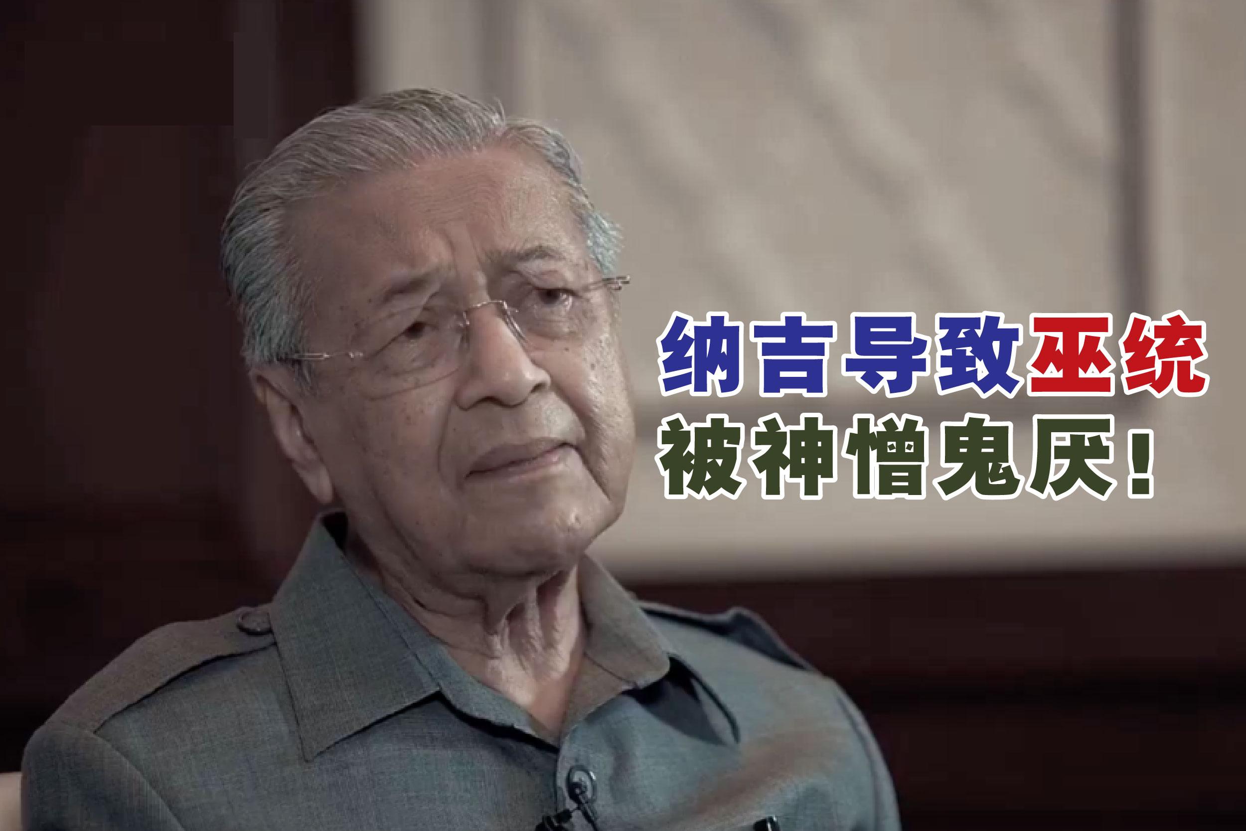马哈迪说,很多人都传纳吉在制定政策时,听从罗丝玛的指示。-图截自视频-
