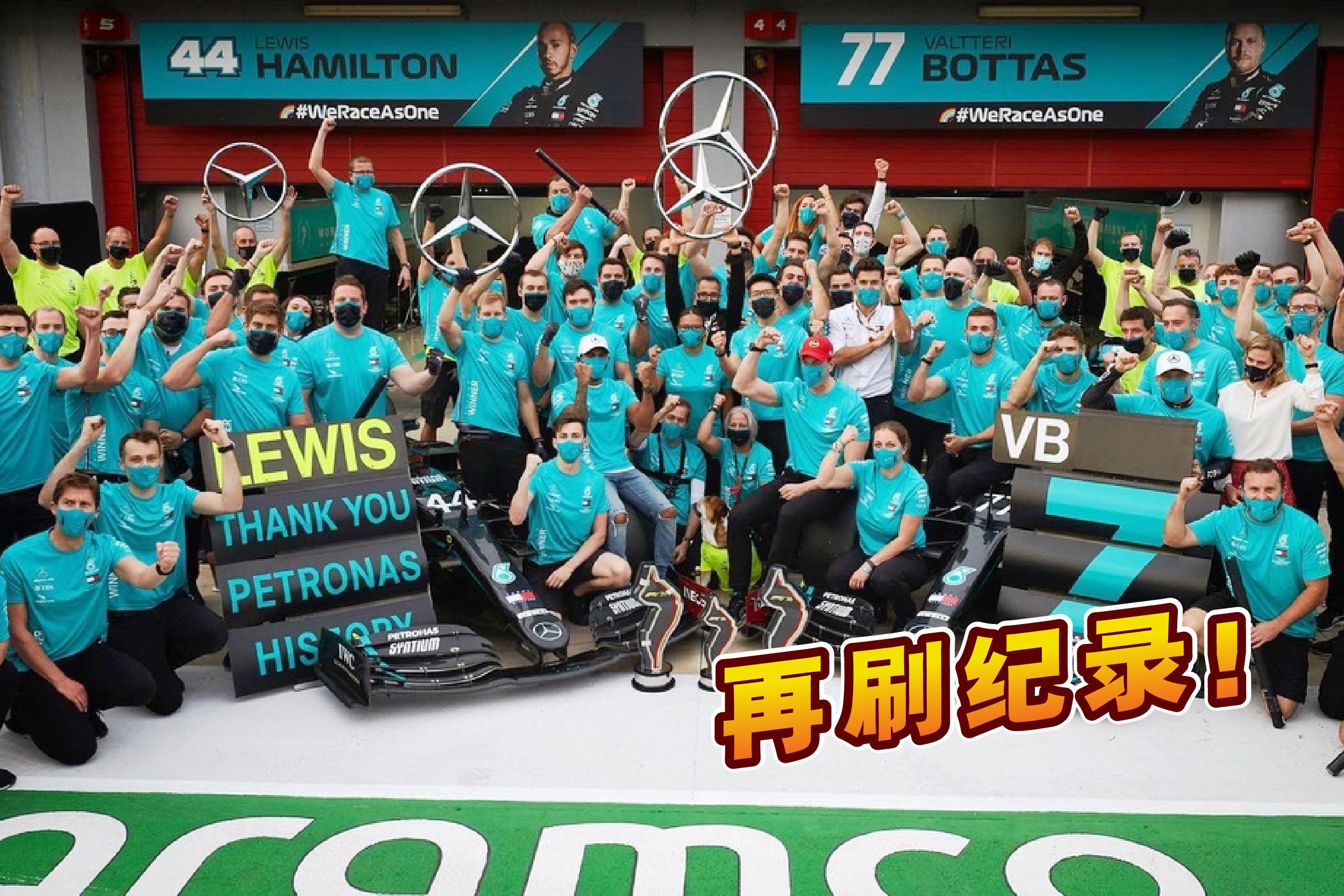 汉密尔顿在伊莫拉赛道夺冠,除了刷新本身职业生涯的夺冠纪录之外,还帮助马赛地车队提前拿下连续7次的总冠军!-摘自网络/精彩大马制图-