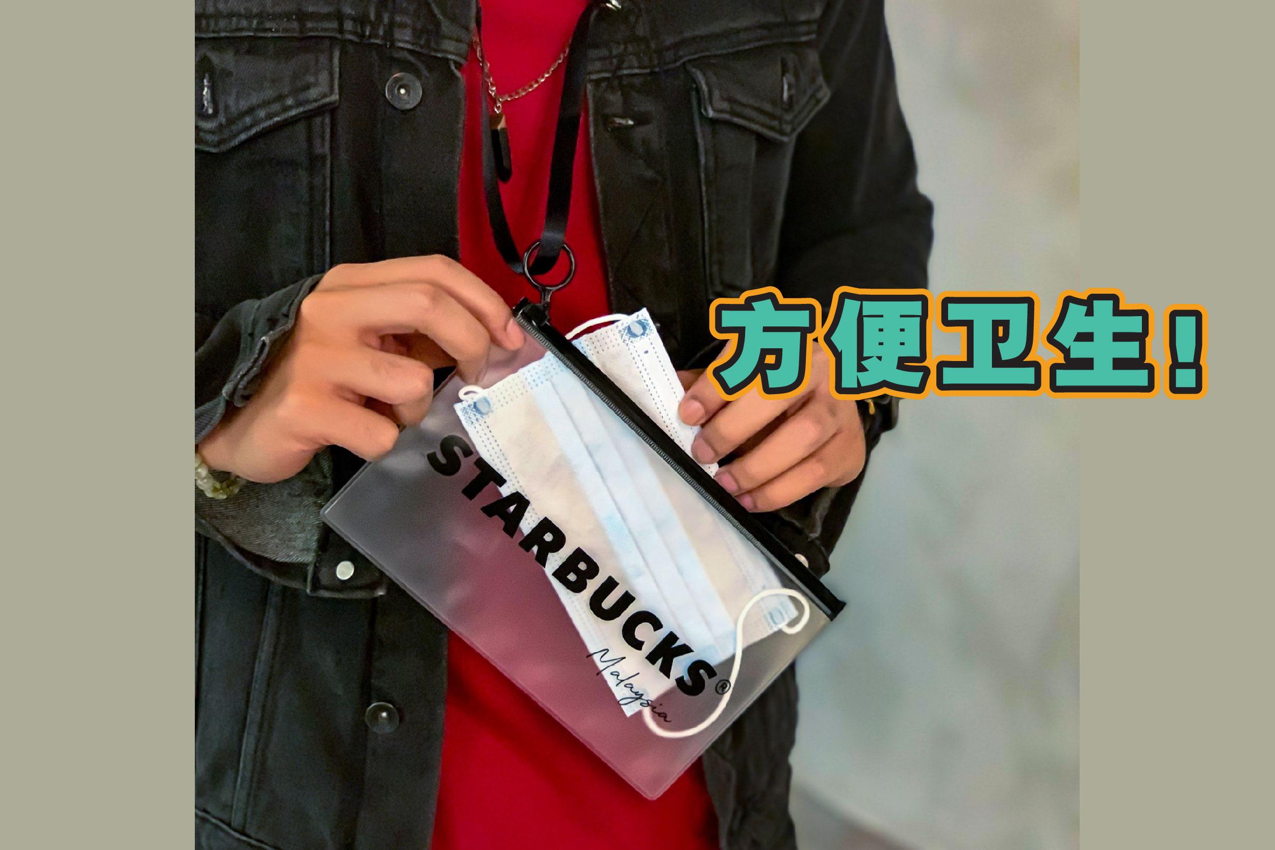 马星巴克全新推出超级实用的口罩收纳袋!-图摘自大马星星巴克/精彩大马制图-