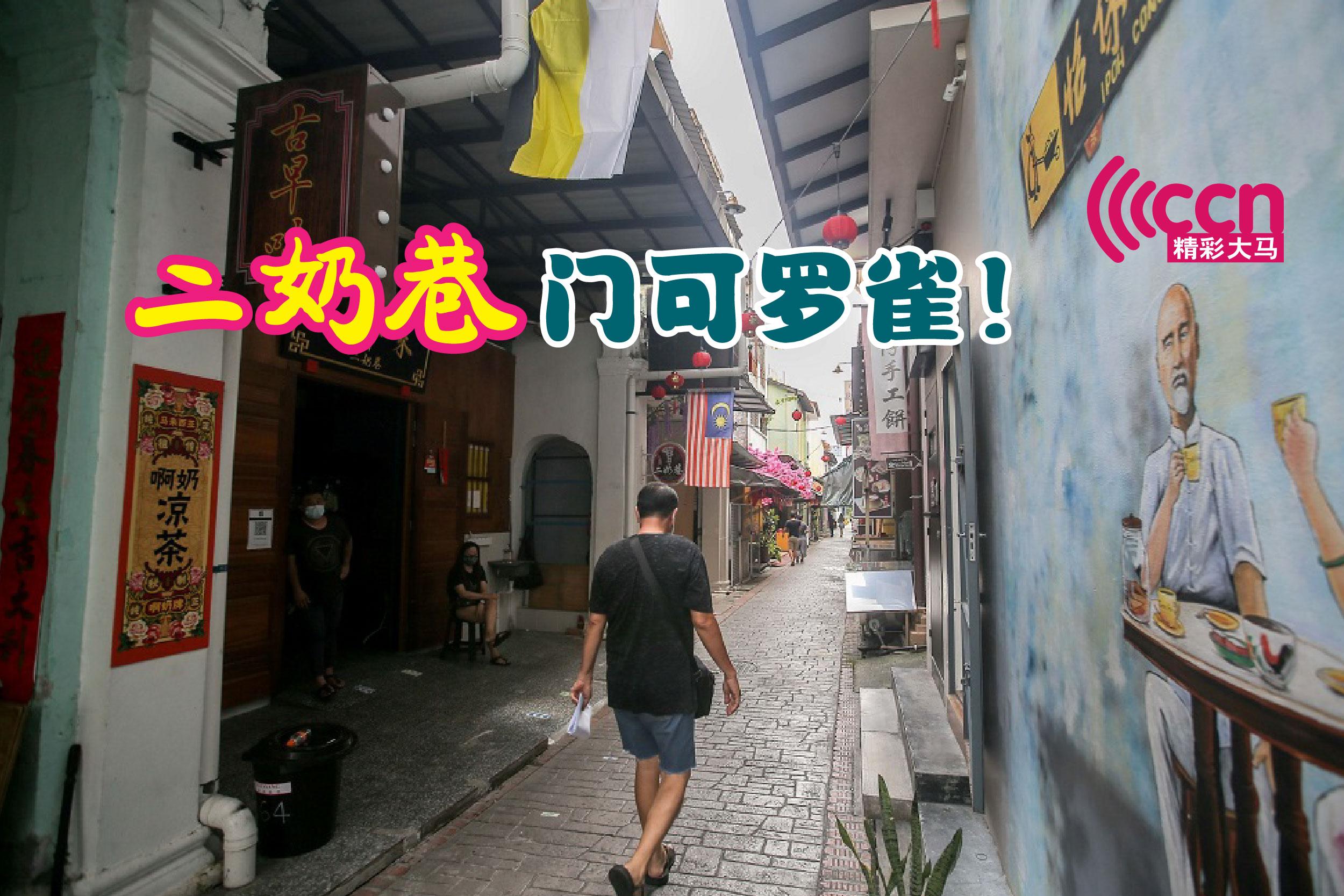 怡保著名景点二奶巷一带的食肆和商店,都处于关闭的情况。-Farhan Najib摄,精彩大马制图-
