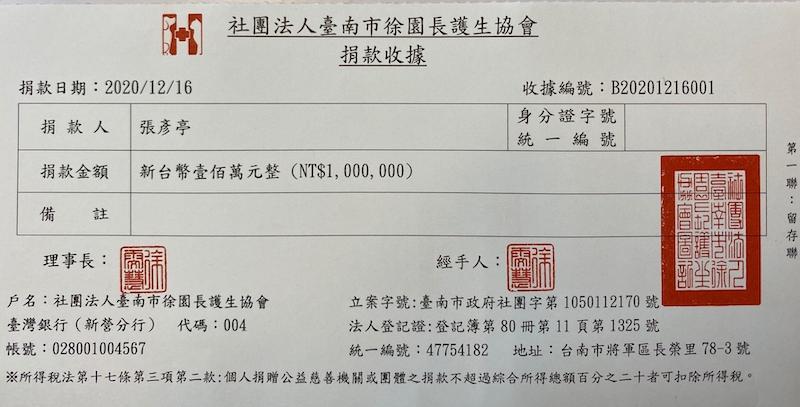 Taiwan animal shelter Xu Yuanzhang Hu Sheng Yuan shared the NT$1 million cheque given by veteran Taiwanese singer Fei Yu-ching. — Photo via Facebook/ 徐園長護生園