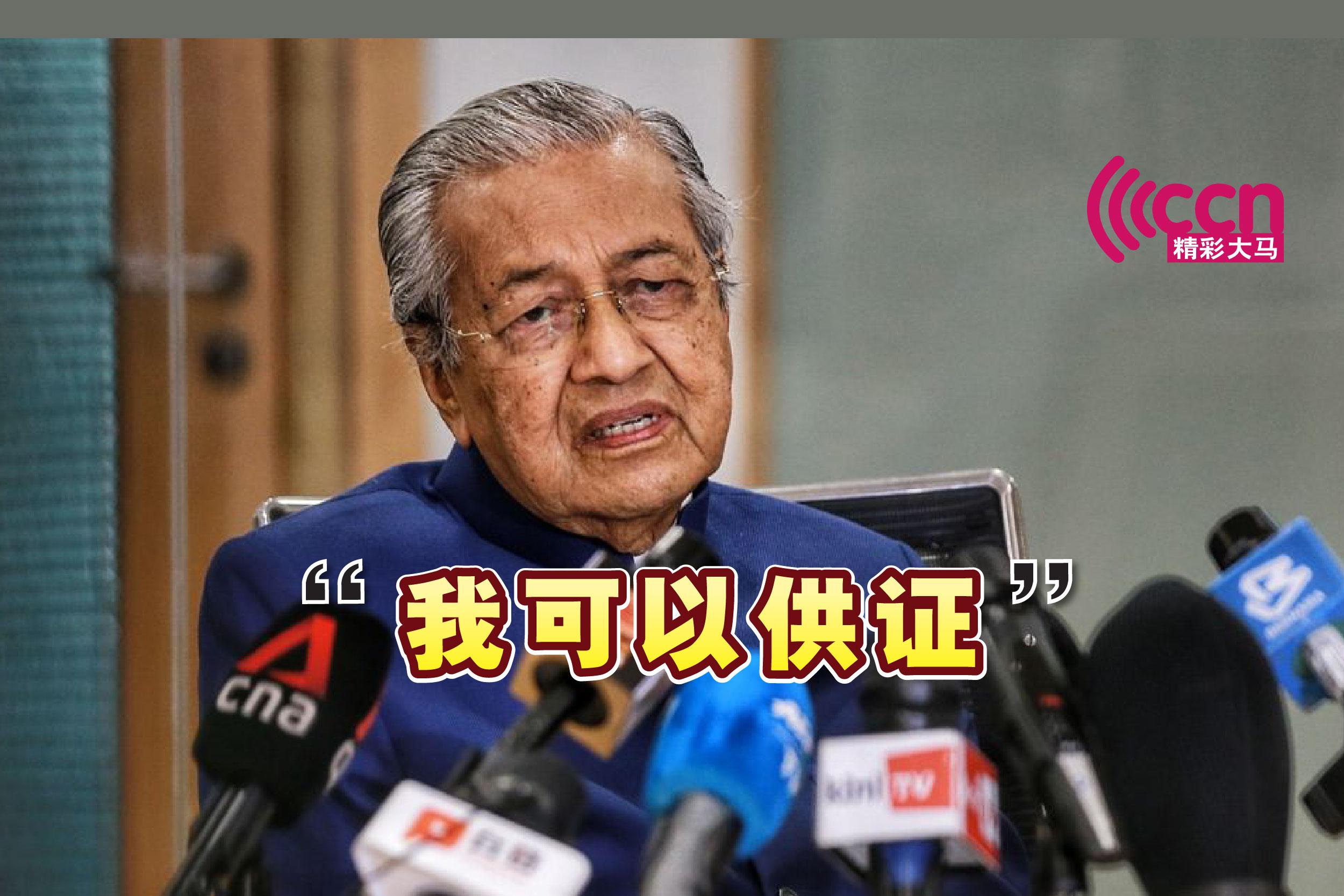 马哈迪表示,若有需要,他可成为鹅唛区选民告阿兹敏庭案的证人。-精彩大马制图-