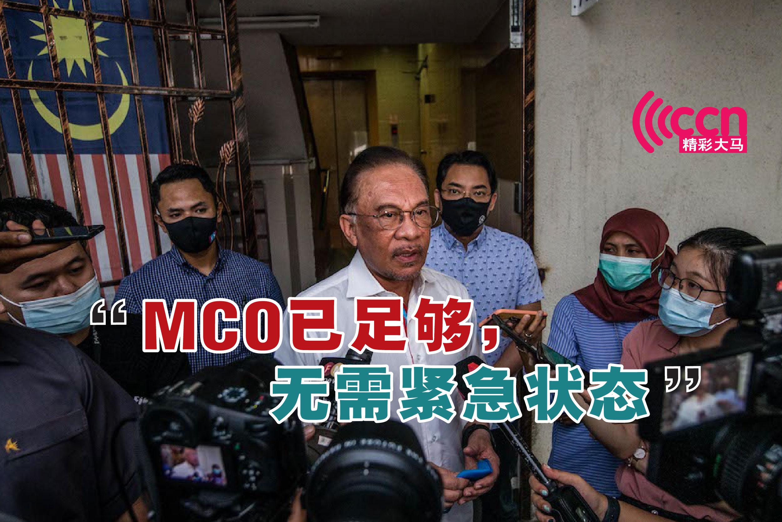 安华认为,现有拨款和措施如行动限制令(MCO),已足以抗疫,无需颁布紧急状态。-精彩大马制图-