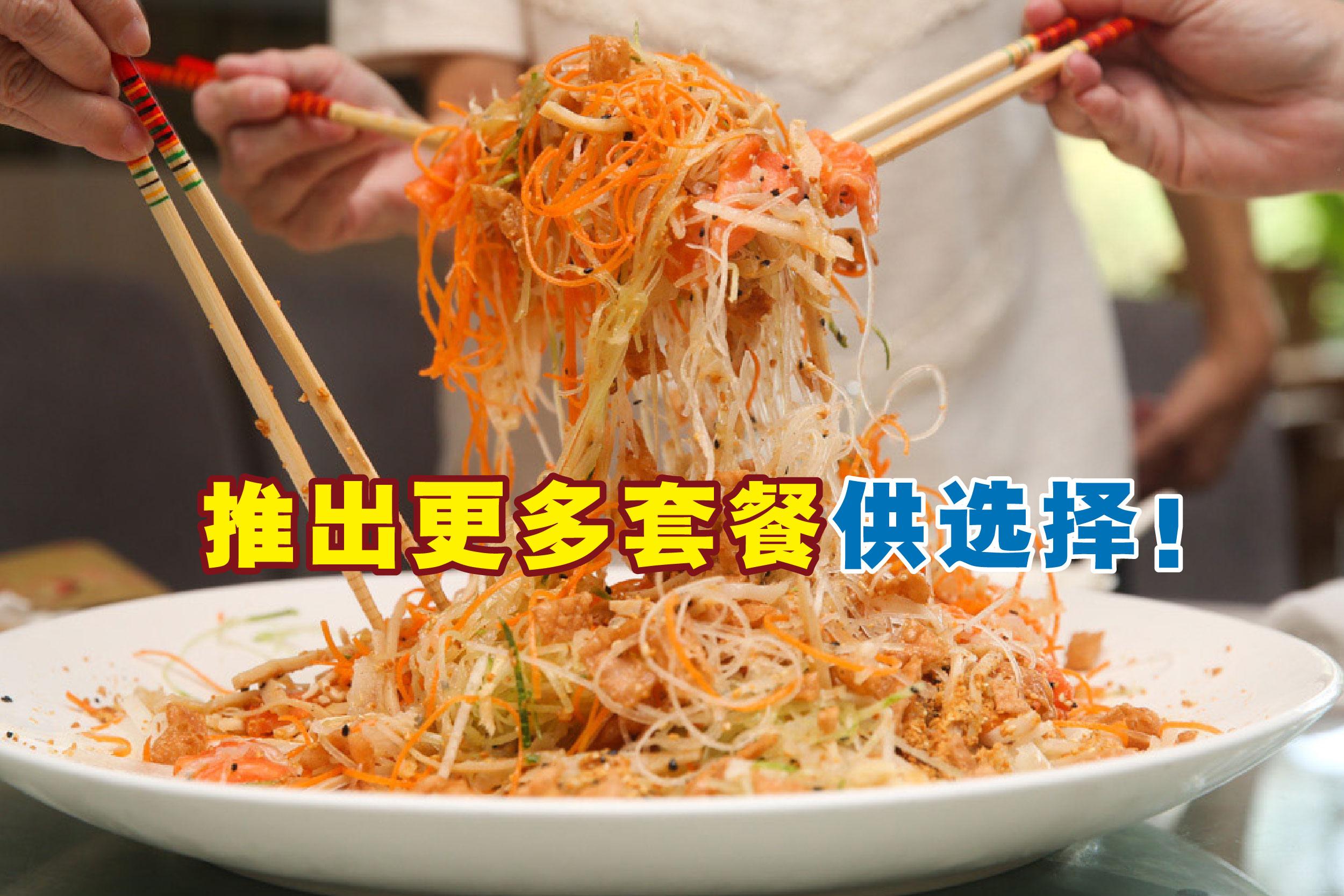 但位于巴生谷的几家中餐厅,如香港雅轩酒楼、港城集团旗下的酒家、文华轩及海外天等,都会在农历新年期间开放预订。-Choo Choy May摄,精彩大马制图-