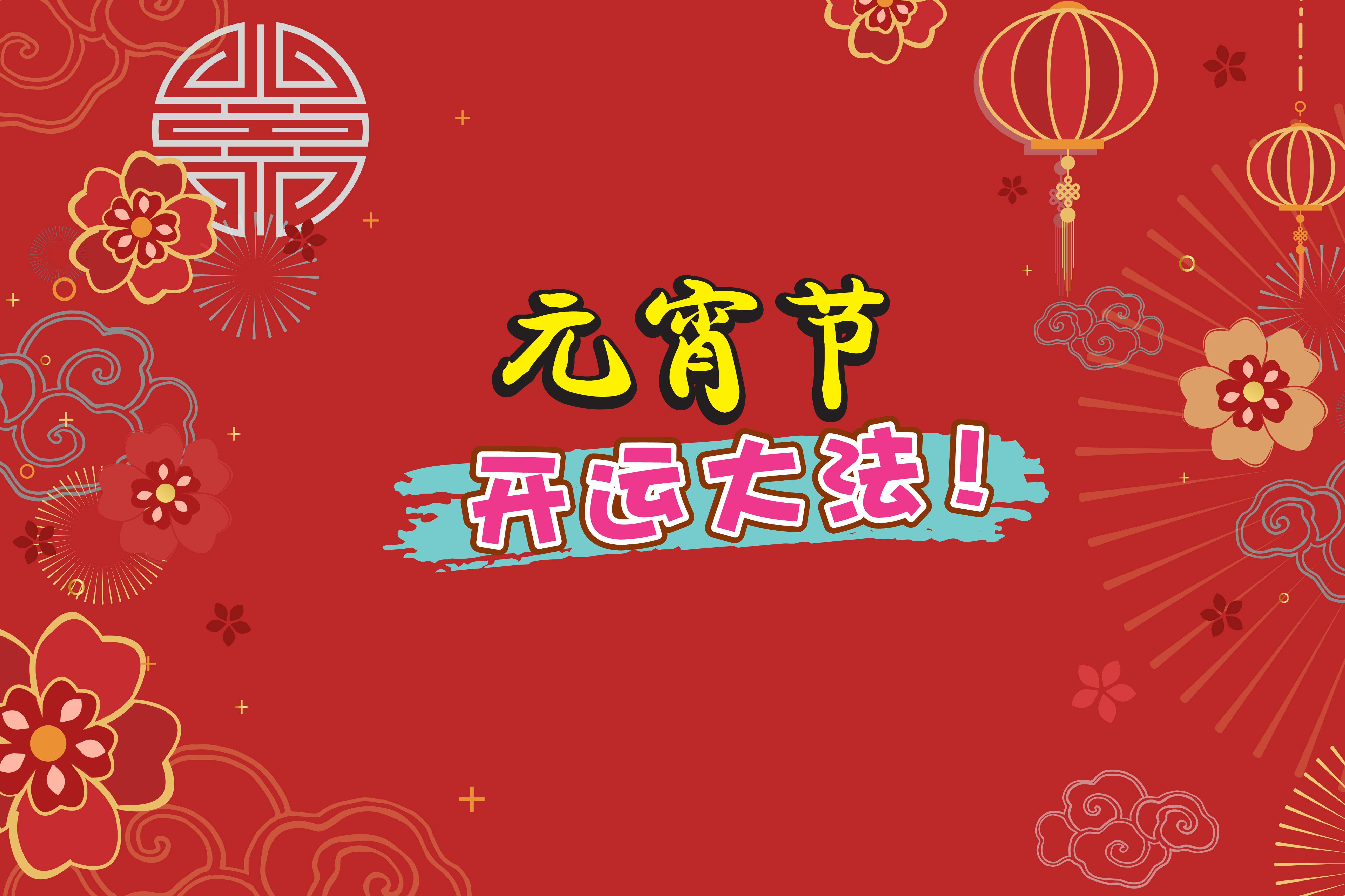 农历正月十五的元宵节落在2月26日(星期五)。-精彩大马制图-