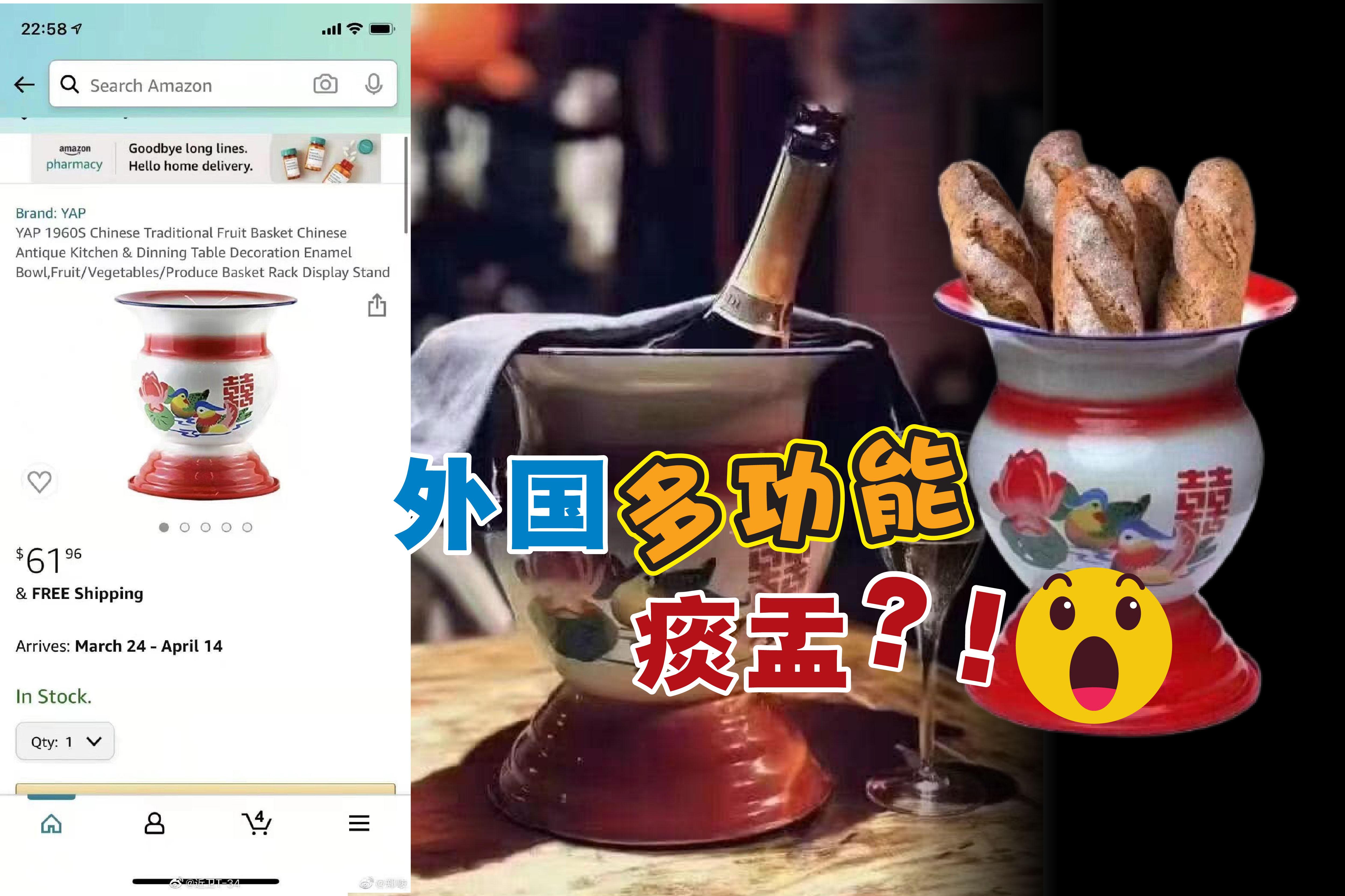 价值28人民币(约17.52令吉)的痰盂,竟然在亚马逊以61.92美元(约251令吉)的高价出售,引发中国网民疯传和热议。-摘自网络/精彩大马制图-