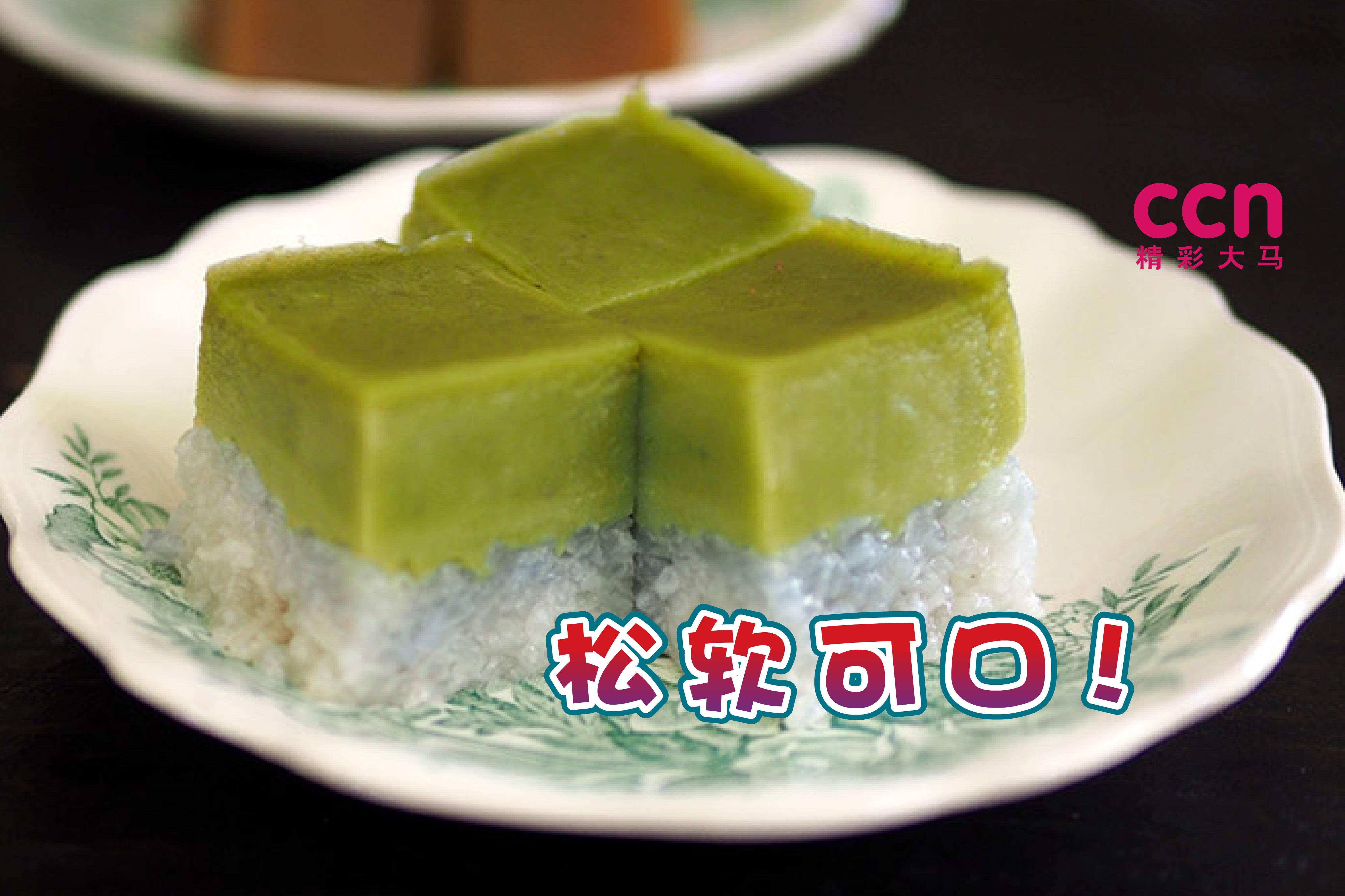 双色班兰糯米糕口感柔软,十分美味。-Lee Khang Yi摄/精彩大马制图-