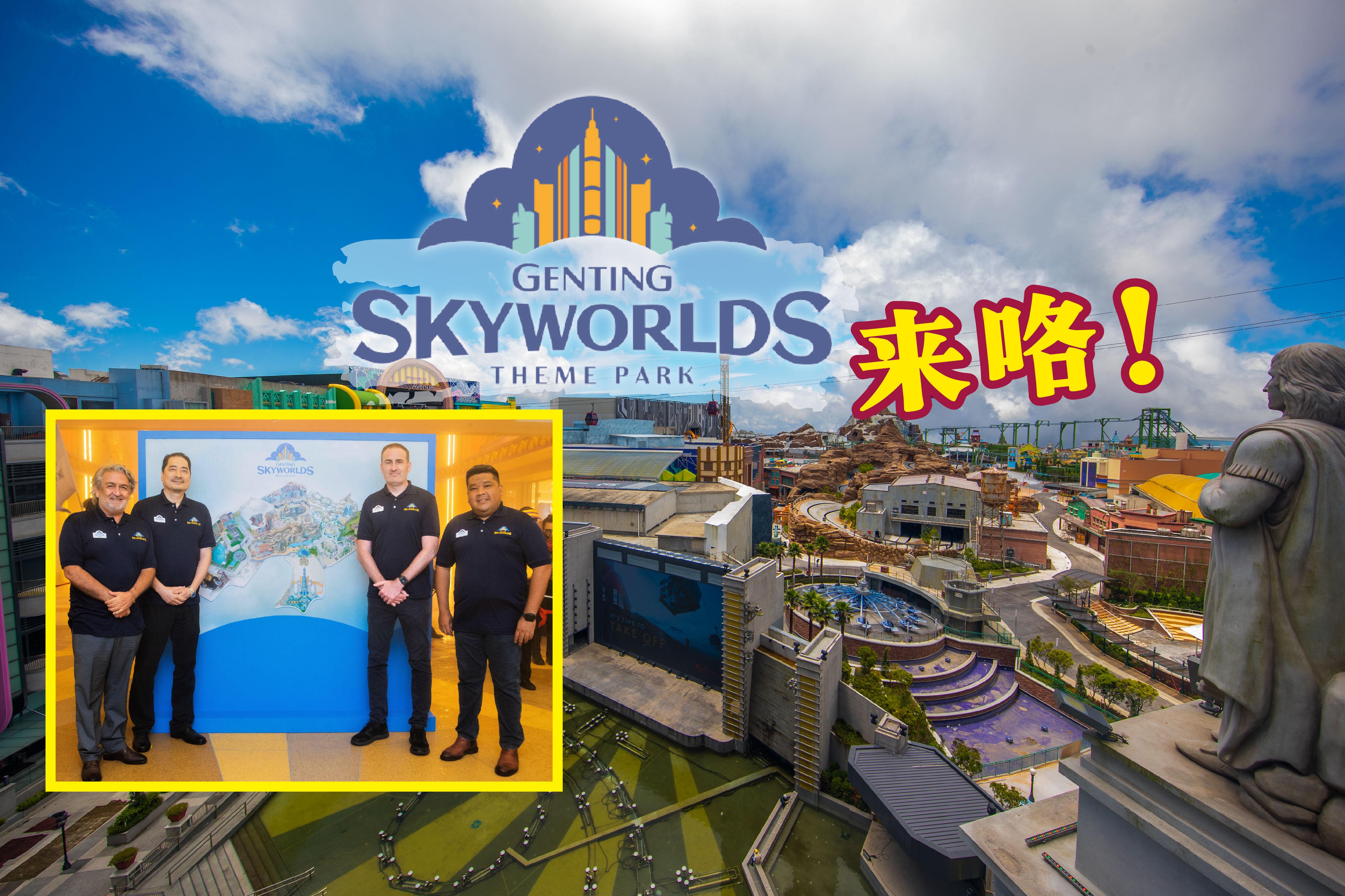 云顶世界(Resorts World Genting)周二(23日)通过Zoom线上直播发布会,正式揭幕该主题乐园的标志。-云顶世界提供/精彩大马制图-