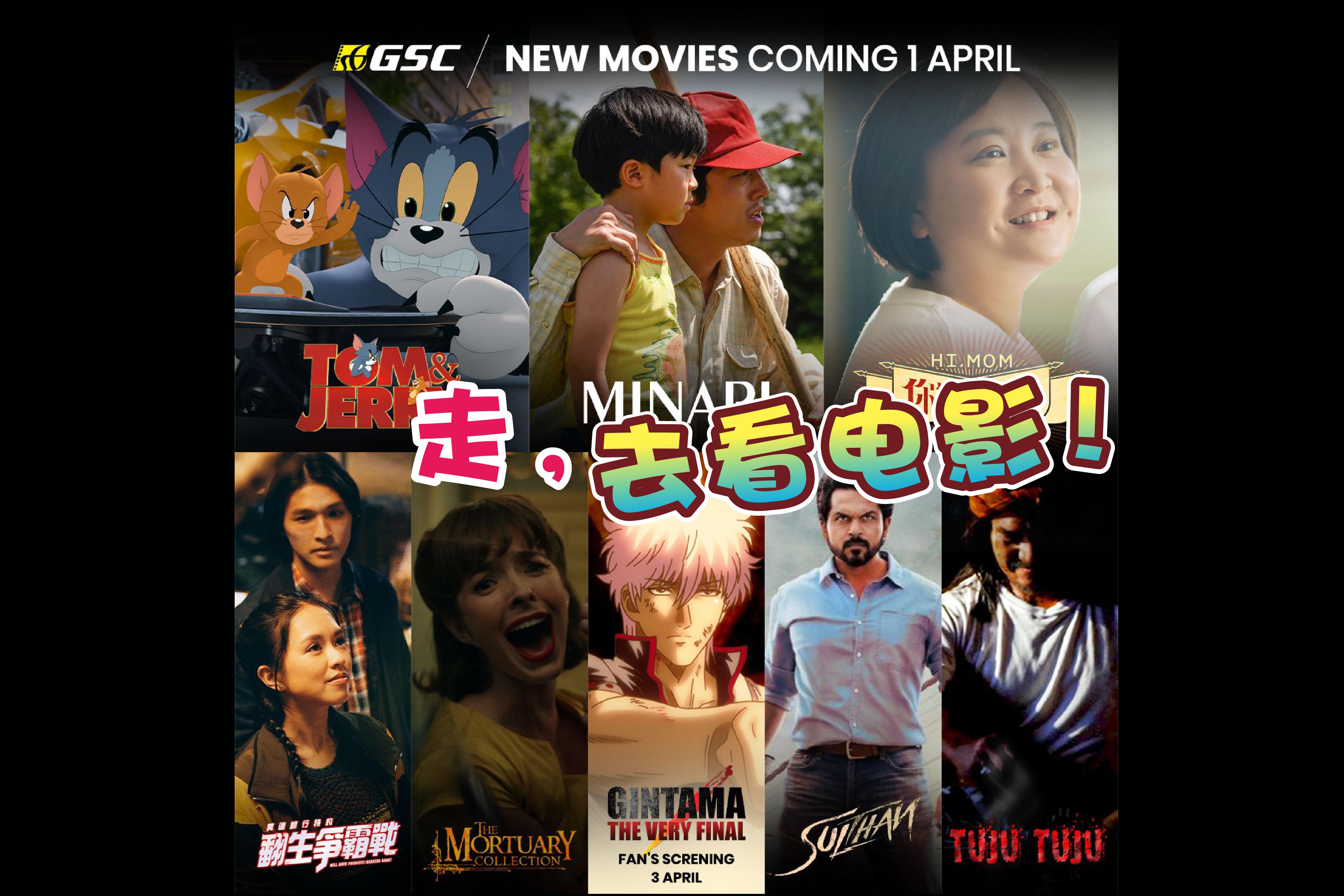 2021年4月份即将上映的电影!-图摘自GSC脸书专页/精彩大马制图-