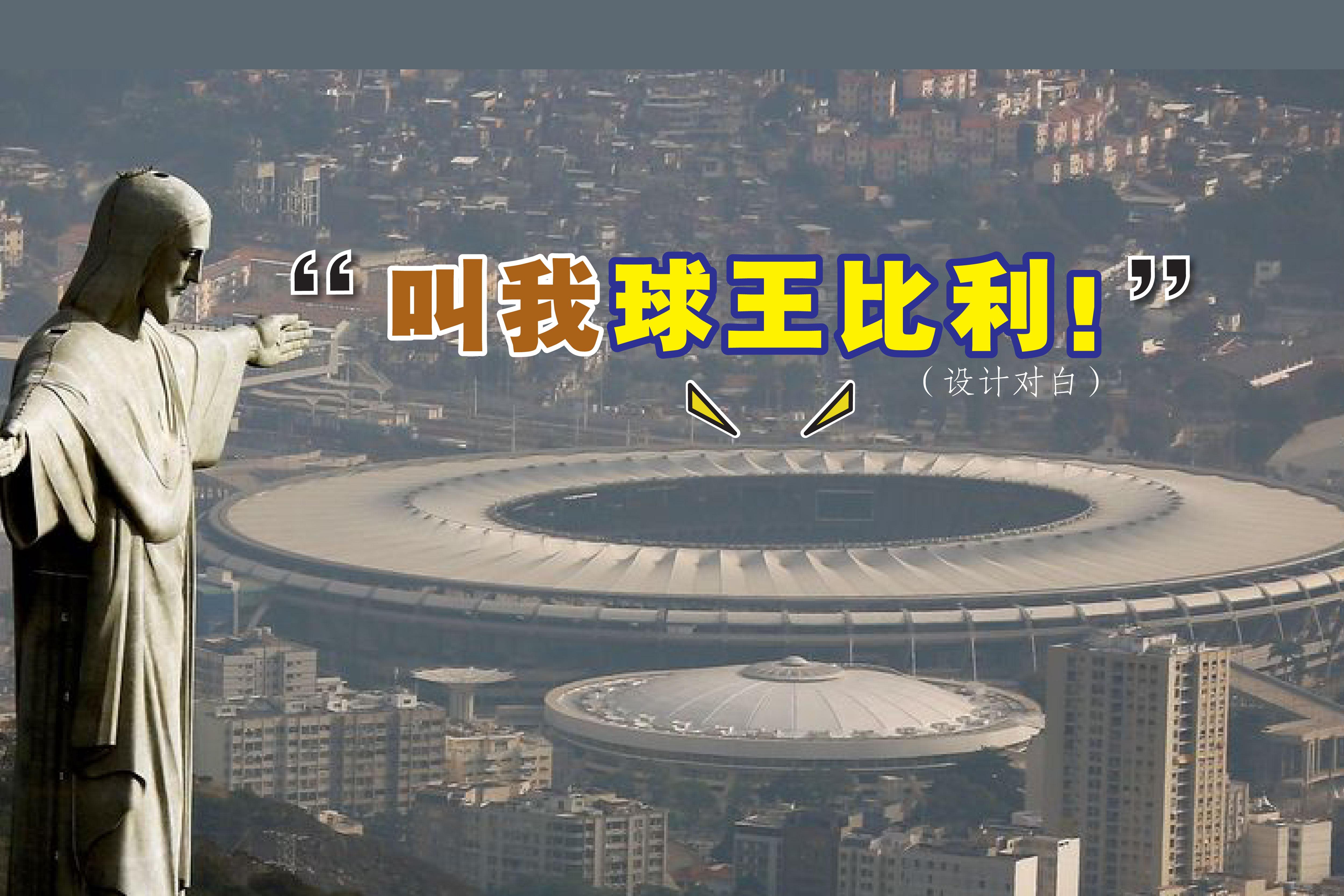 """巴西里约举世闻名的马拉卡纳体育场,将改名为""""球王""""比利球场。-路透社/精彩大马制图-"""