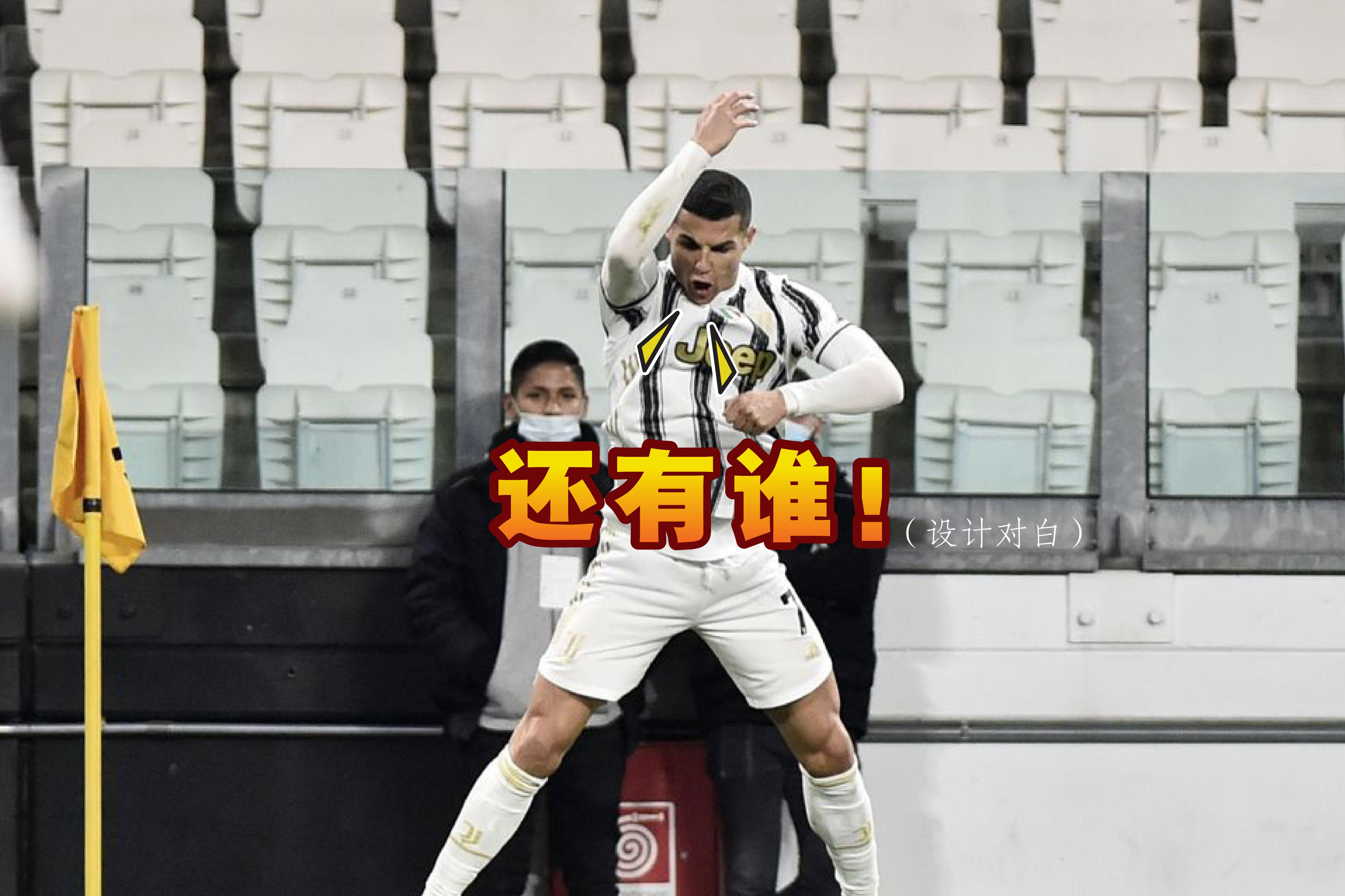 "C罗纳多在与卡利亚里的比赛中,上演职业生涯第二快的帽子戏法,并打破""球王""比利的进球纪录!-路透社/精彩大马制图-"