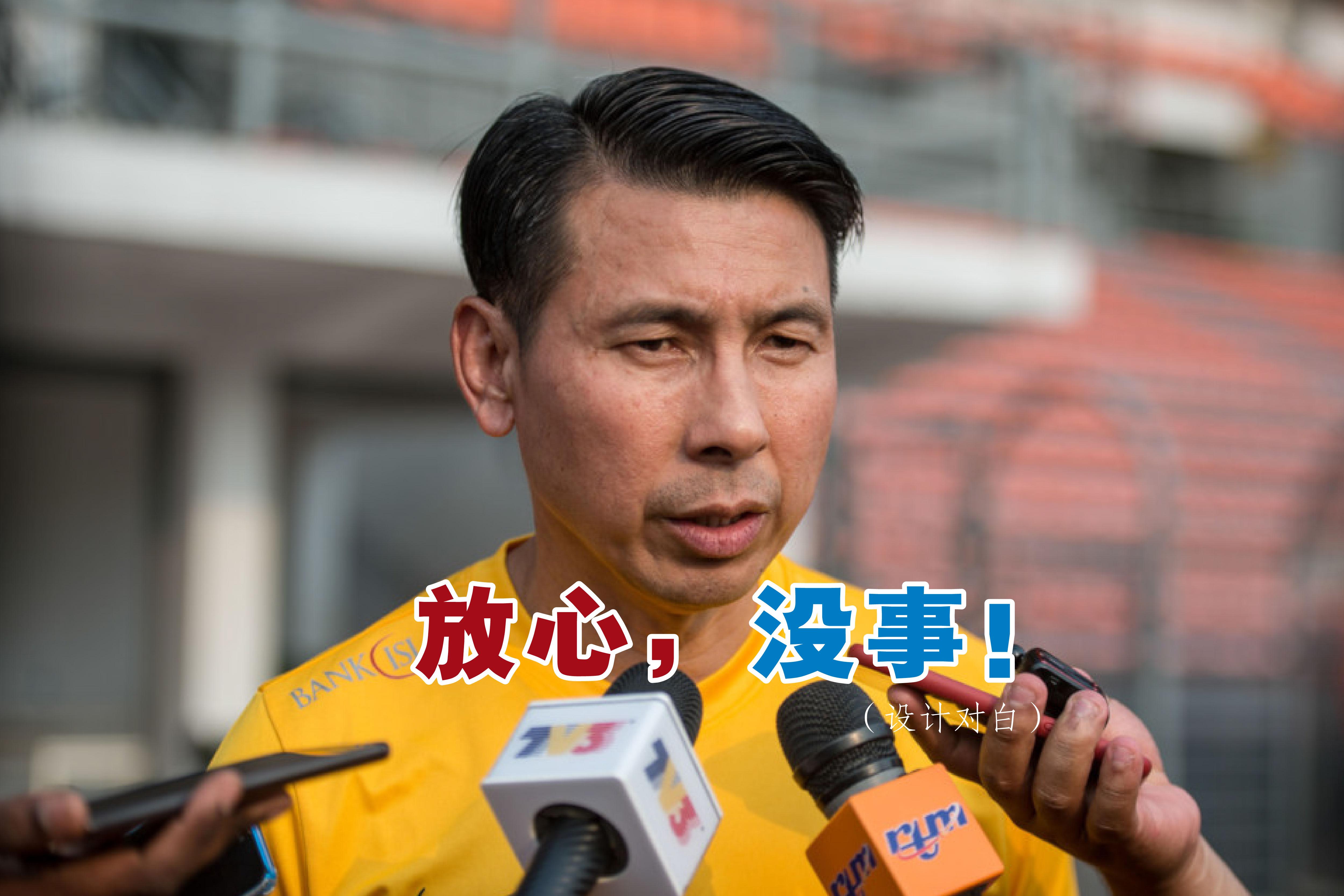 陈清和表示现在马来虎队内的气氛融洽,大家士气高昂。-马新社/精彩大马制图-