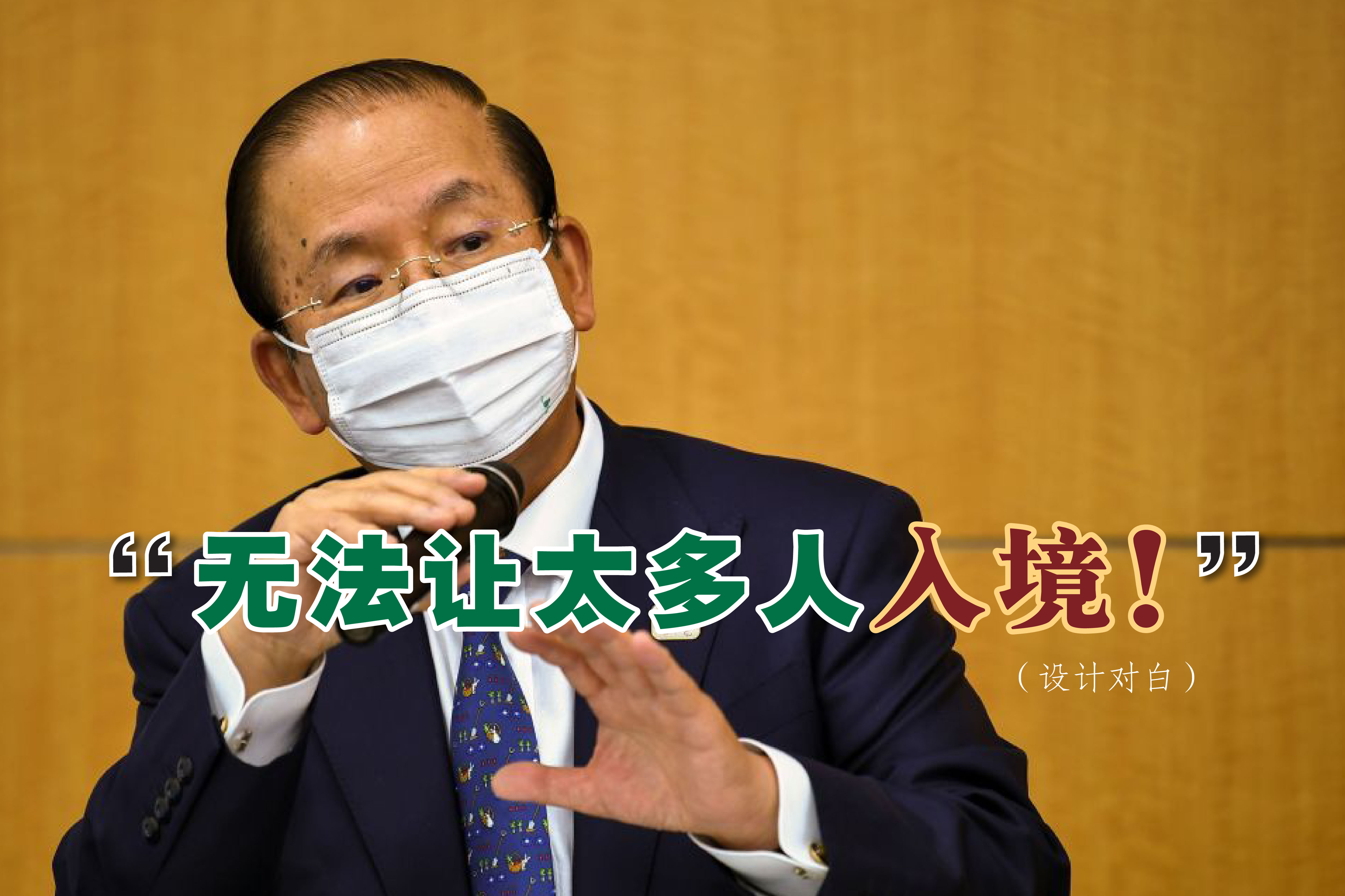 东京奥组委首席执行官武藤敏郎(Toshiro Muto)表示,为了防疫着想,本届赛会基本不会让太多外国自愿者入境。-路透社/精彩大马制图-