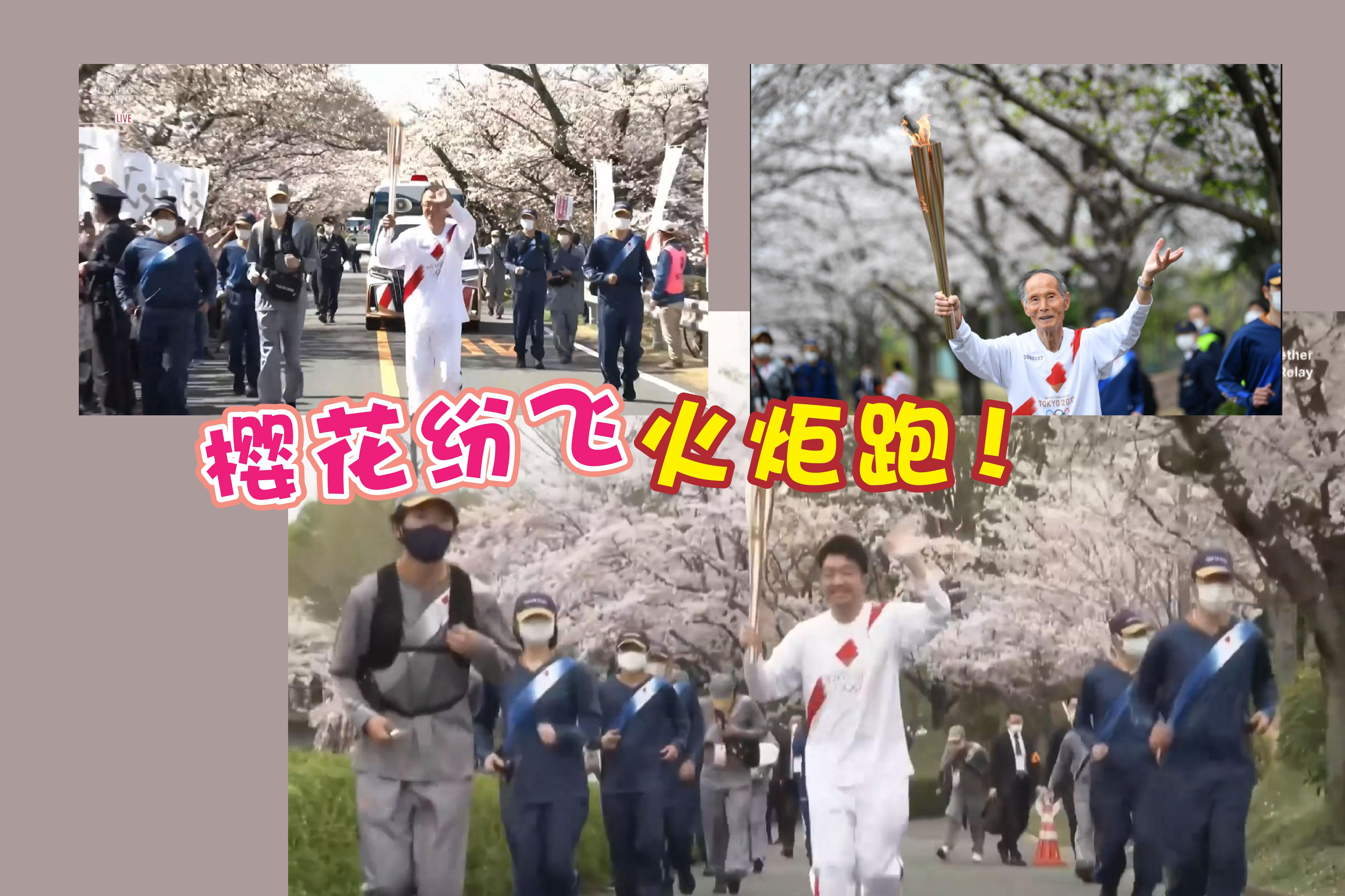 由于东京奥运会火炬传递活动,这几天进入日本的赏樱胜地,所以出现了浪漫的樱花树下火炬跑的情景。-摘自东京奥运会官网/精彩大马制图-