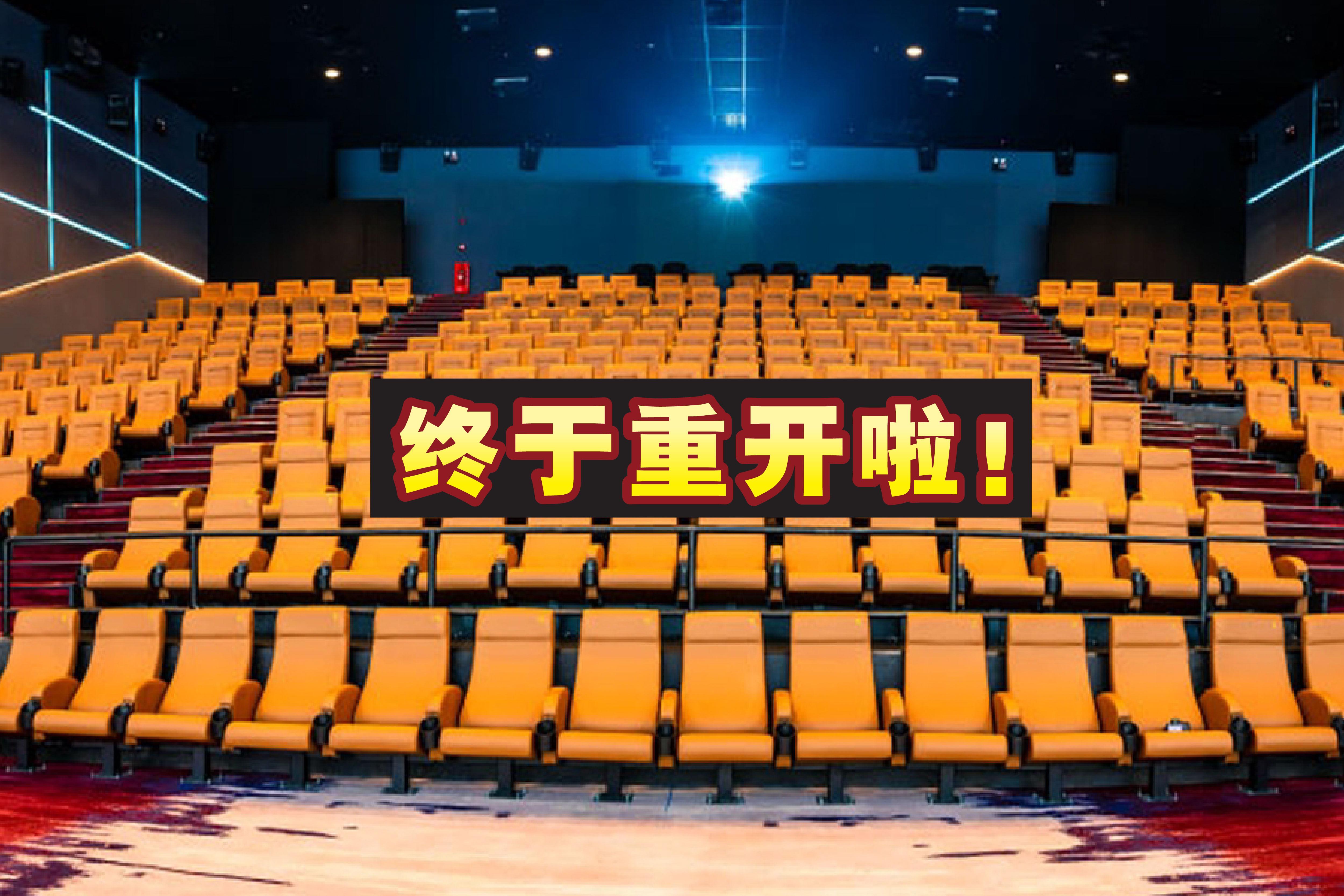 ,GSC和TGV等电影院业者纷纷在脸书上发文表示,将会于5日重新营业。-图取自SoyaCincau,精彩大马制图-