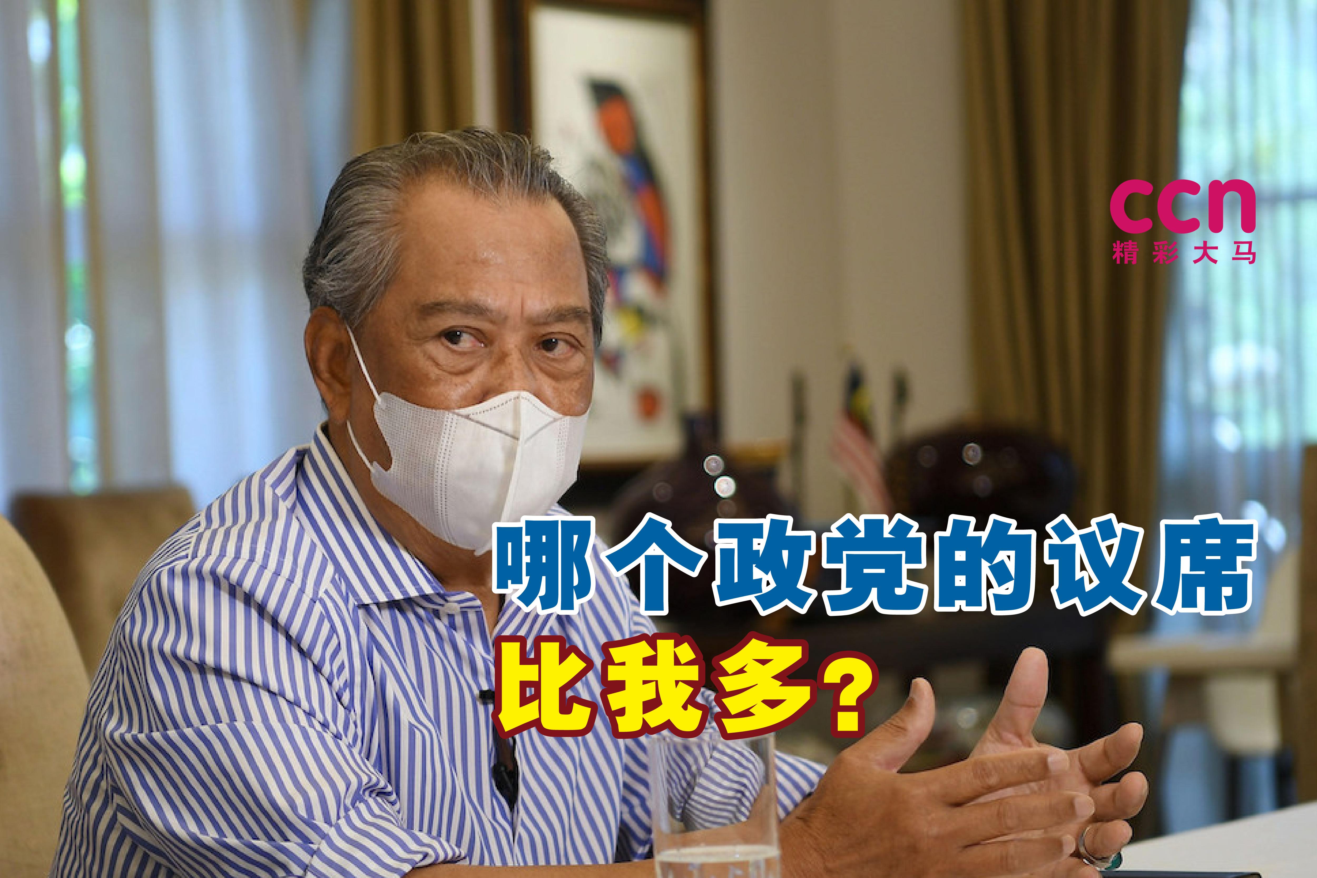 慕尤丁坚信,他仍是获得大多数国会议员支持的首相。-马新社-
