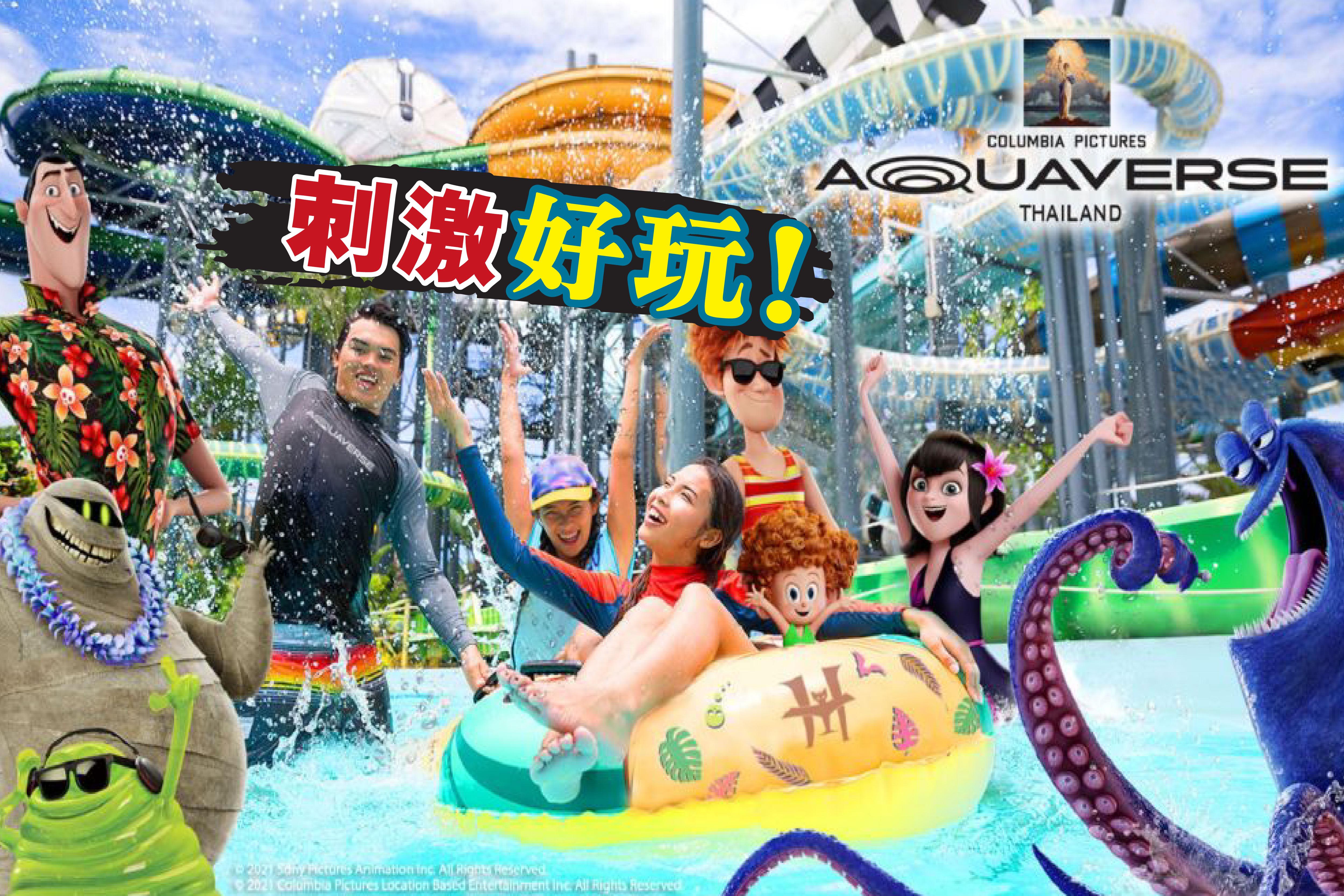 """索尼影业周三(7日)宣布,他们联手泰国度假村发展商Amazon Falls,打造全球首座哥伦比亚电影主题乐园和水上乐园 """"Columbia Pictures' Aquaverse"""",并于今年10月开幕。-图取自ETX Studio/精彩大马制图 -"""