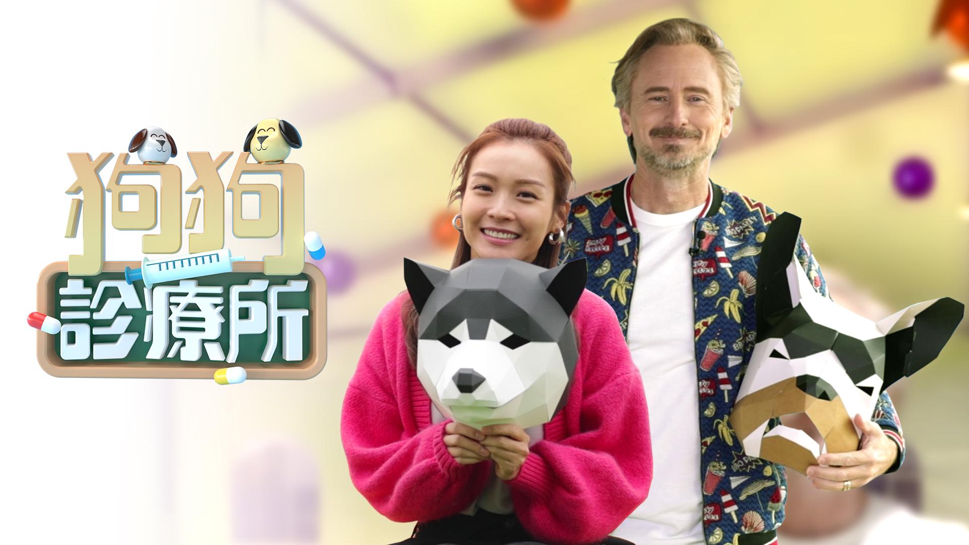 独家综艺节目包括李佳芯主持的《狗狗诊疗所》。-TVB Anywhere有限公司提供-